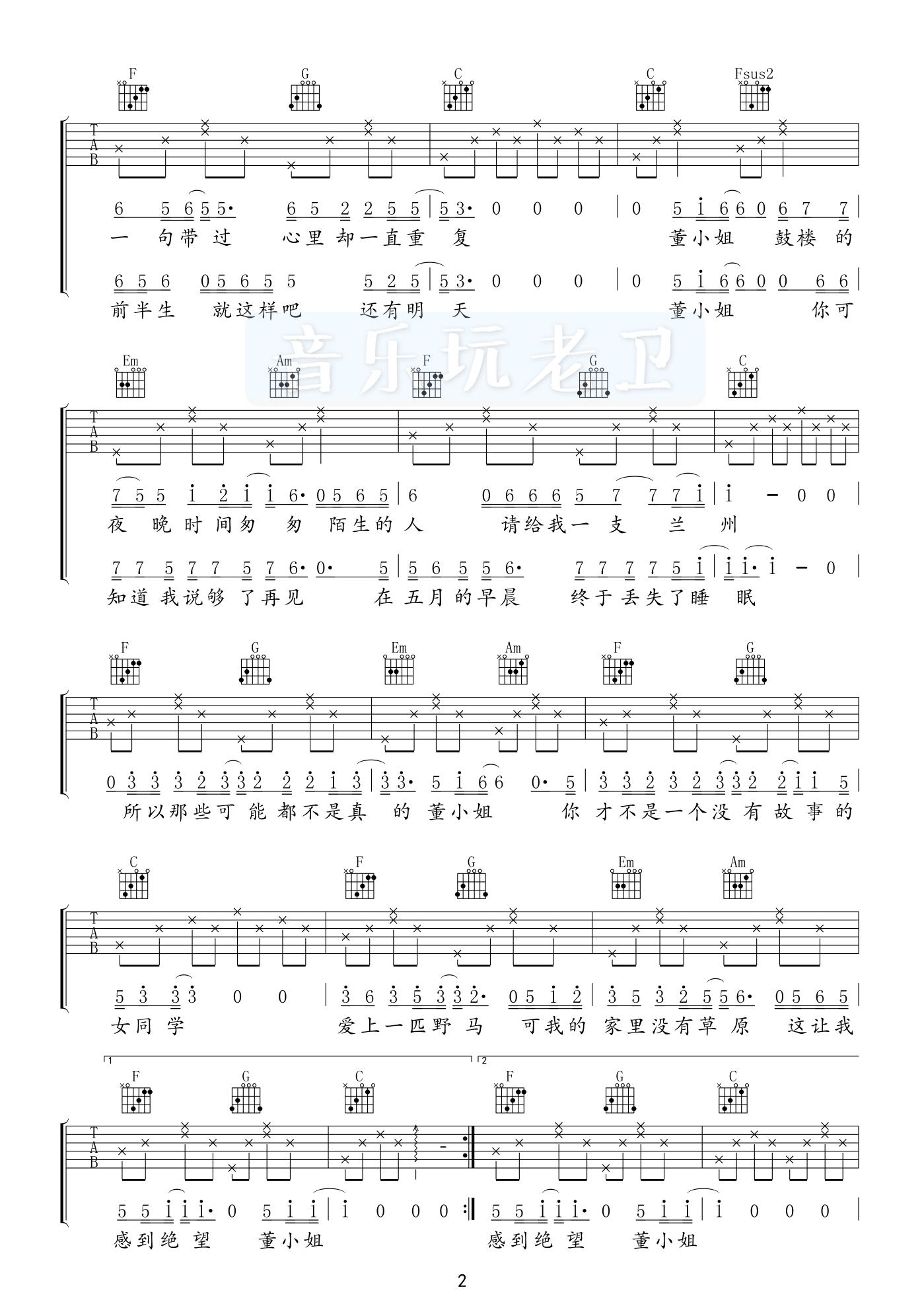 董小姐-吉他谱-C大调音乐网