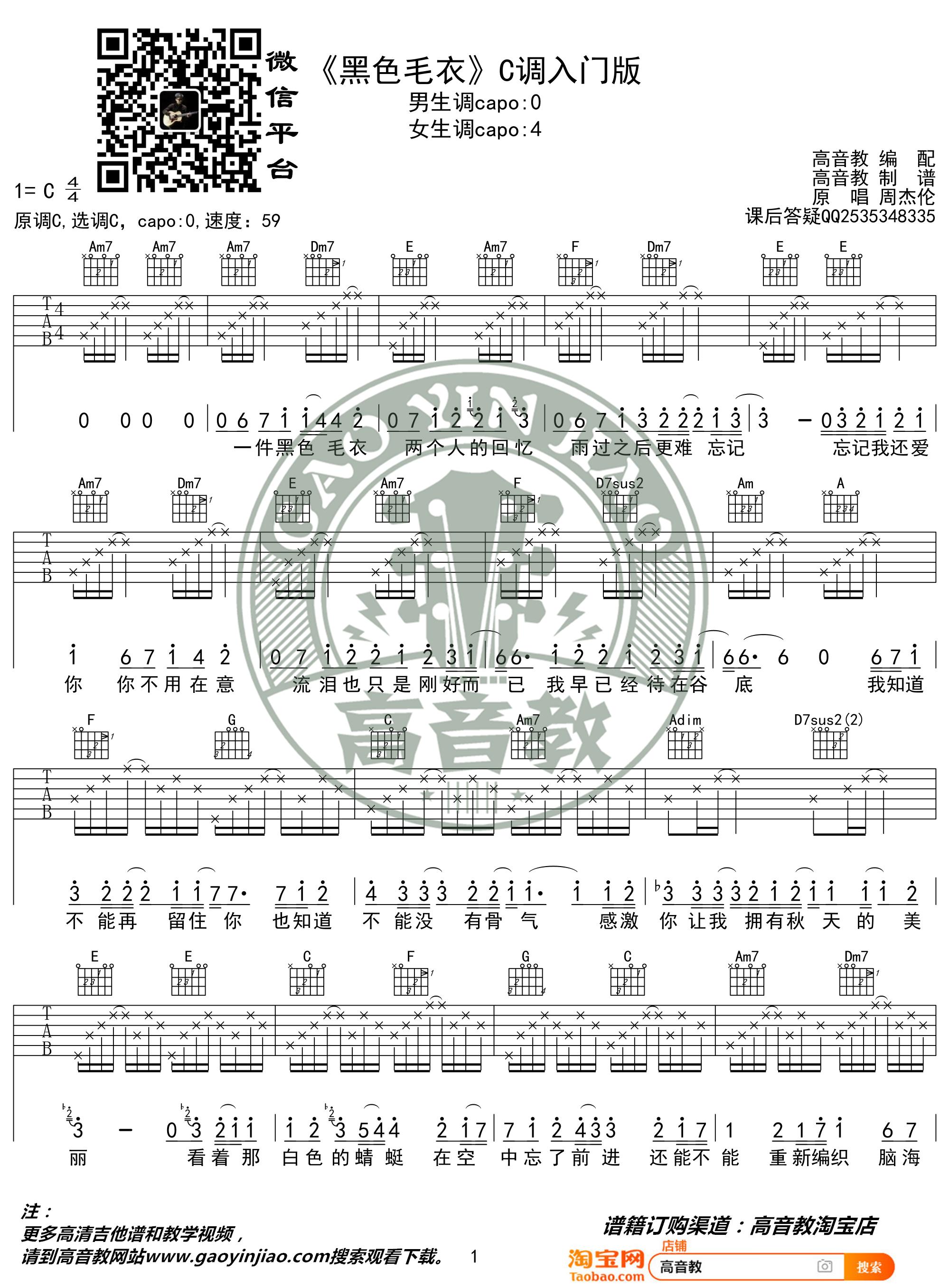 黑色毛衣-吉他谱-C大调音乐网