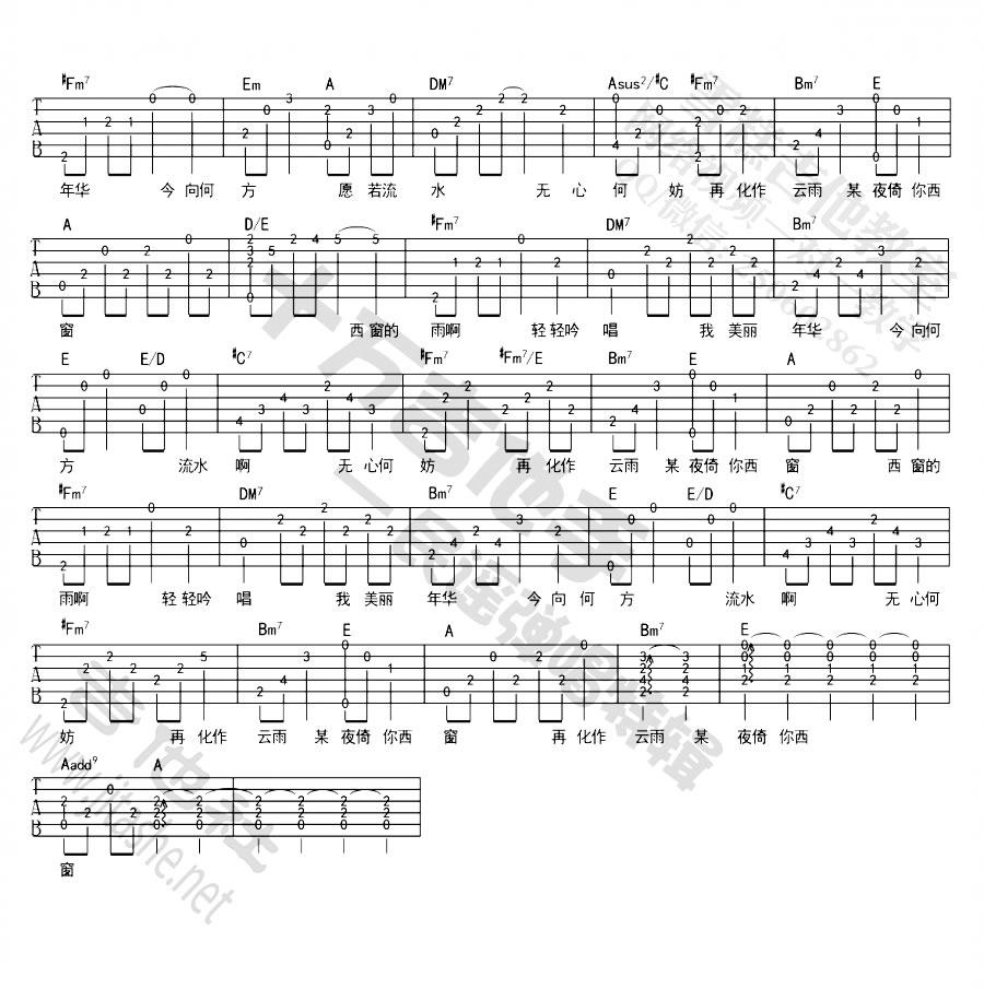 西窗的雨吉他谱_好妹妹乐队_图片谱标准版-吉他谱-C大调音乐网