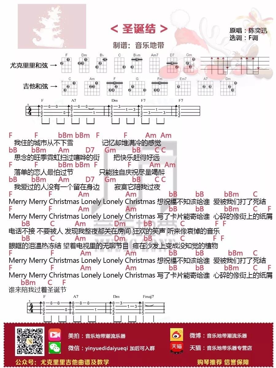 《圣诞结》陈奕迅 尤克里里弹唱曲谱-C大调音乐网