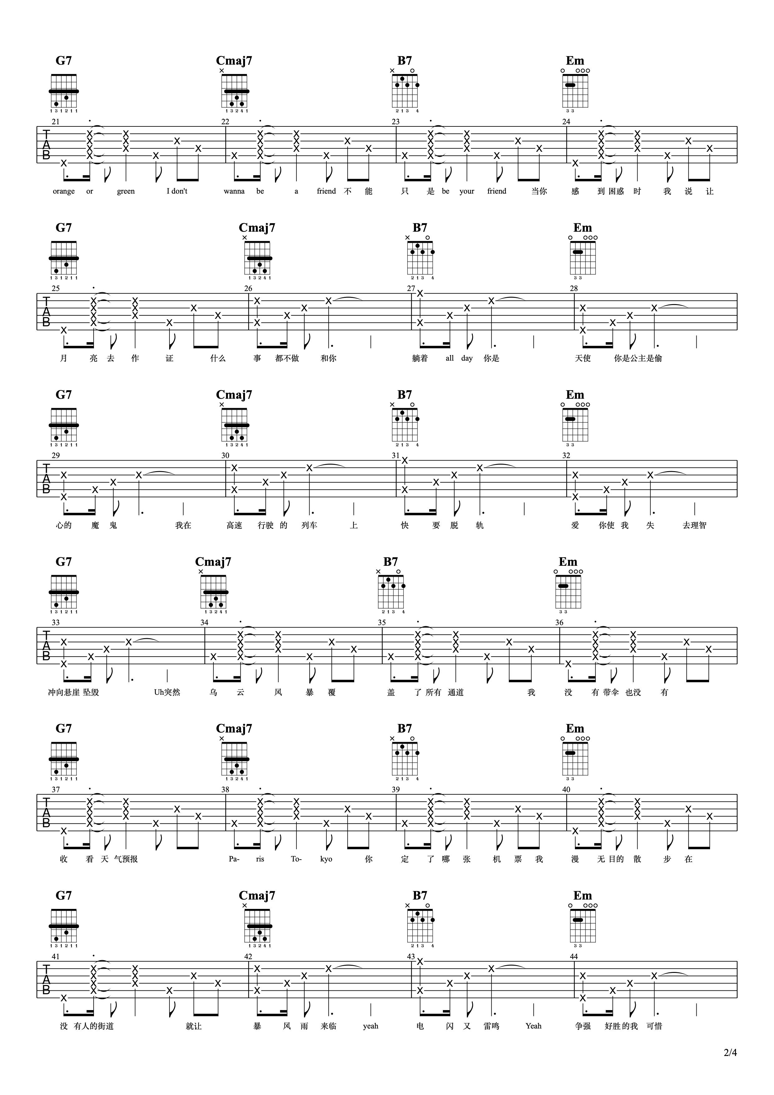 暴风雨 - 吉他谱-C大调音乐网