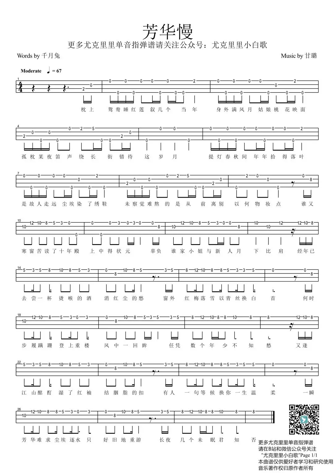 新手单音「从前慢」「声声慢」「芳华慢」指弹谱-C大调音乐网