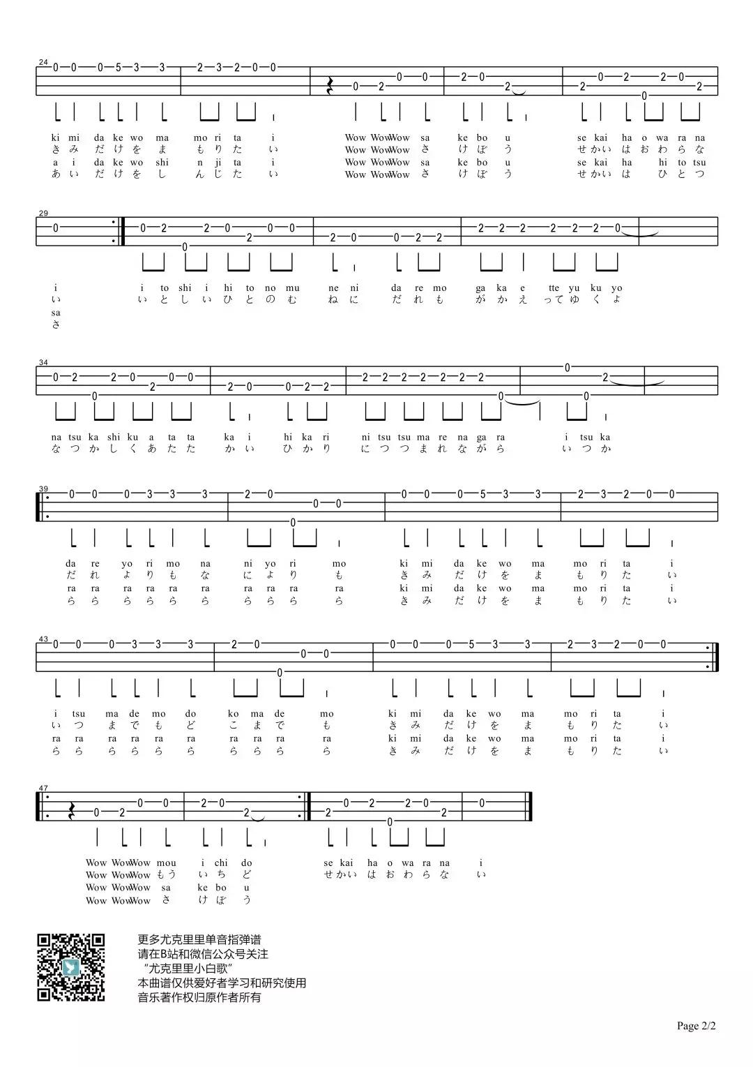 新手单音「奇迹再现」「只想守护你」指弹谱(奥特曼)-C大调音乐网