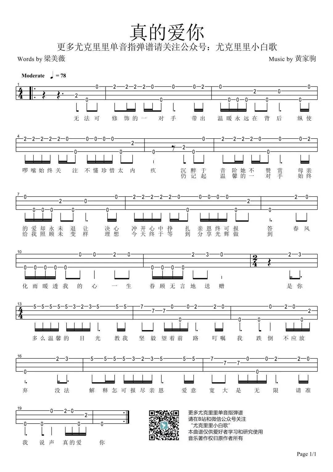 新手单音「光辉岁月」「海阔天空」「真的爱你」「不再犹豫」指弹谱(Beyond)-C大调音乐网