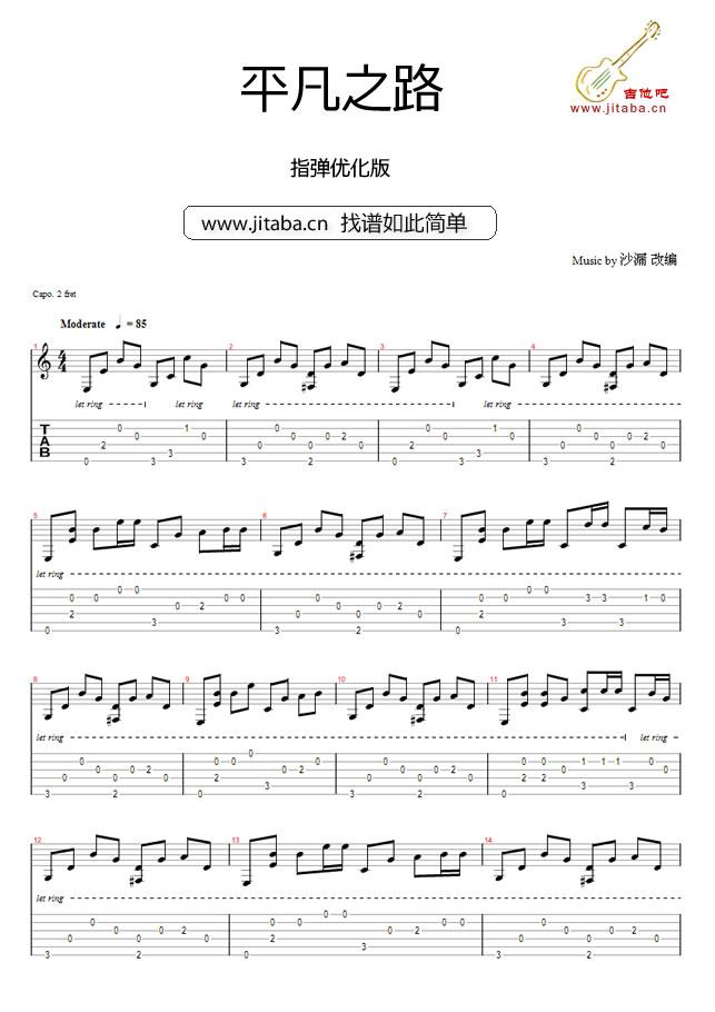 平凡之路指弹吉他谱_的平凡之路GTP(指弹优化版)-C大调音乐网