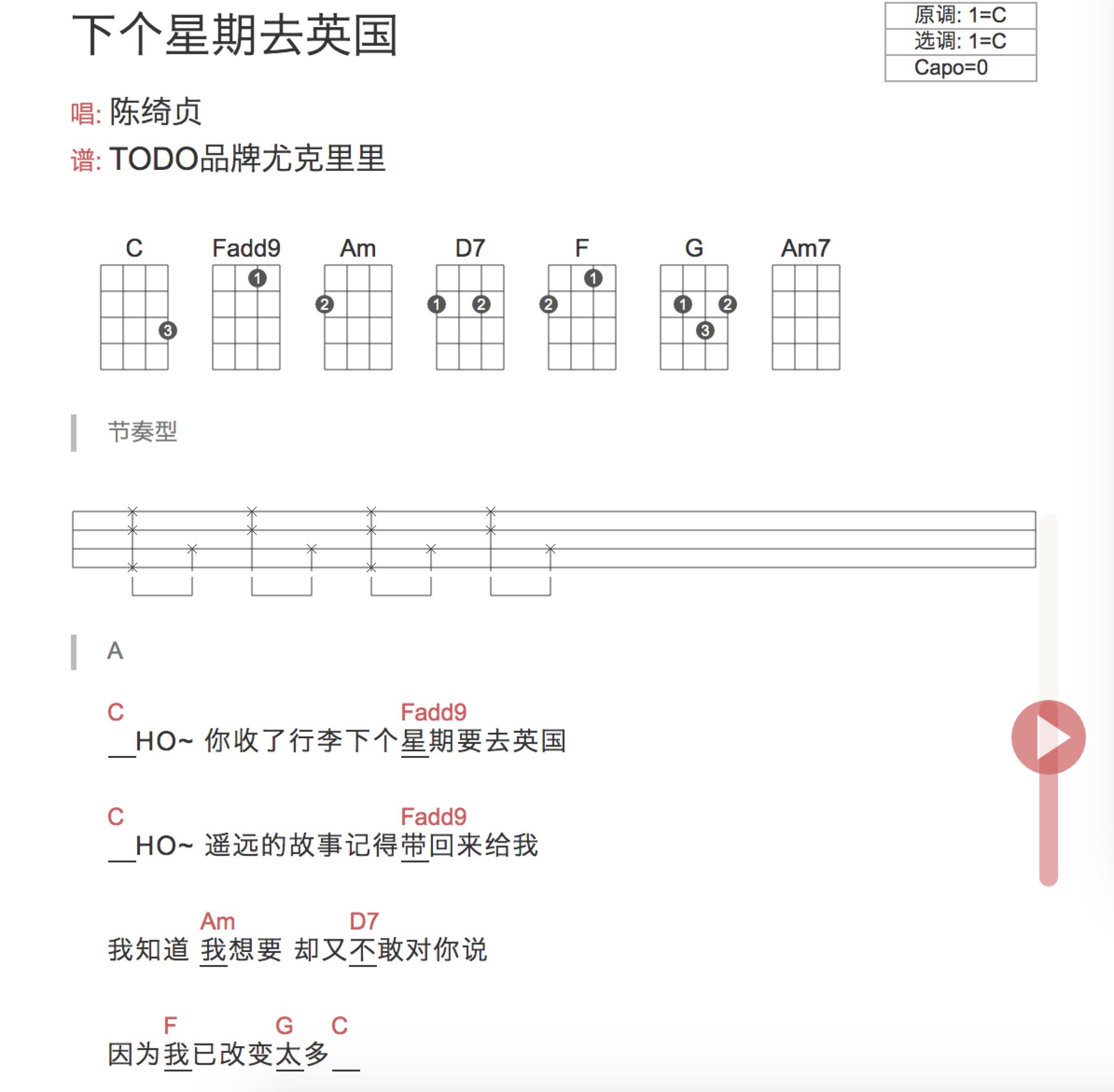 「下个星期去英国」曲谱弹唱教程(陈绮贞)TODO-C大调音乐网