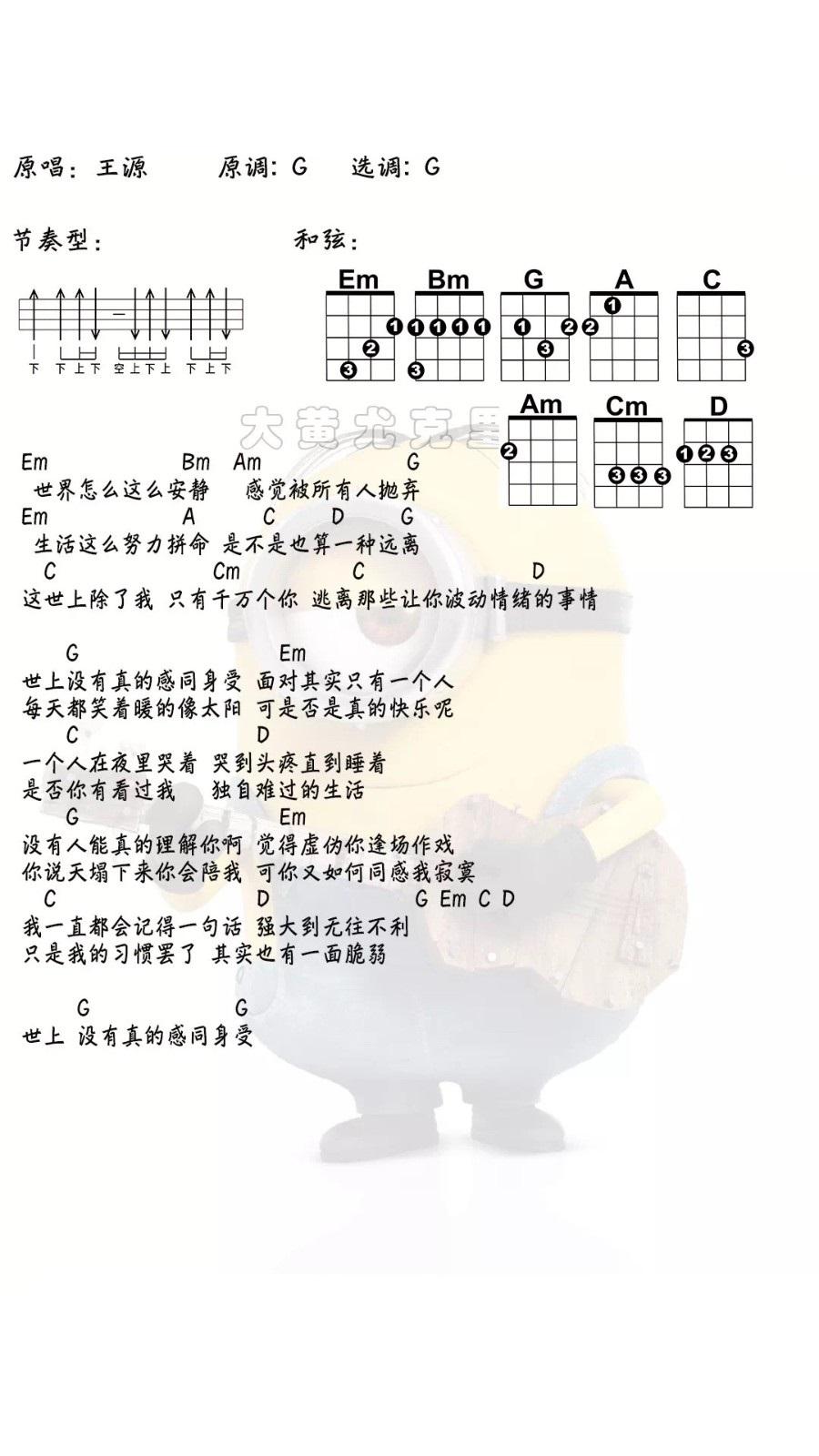 《世界上没有真正的感同身受》王源 尤克里里弹唱曲谱-C大调音乐网