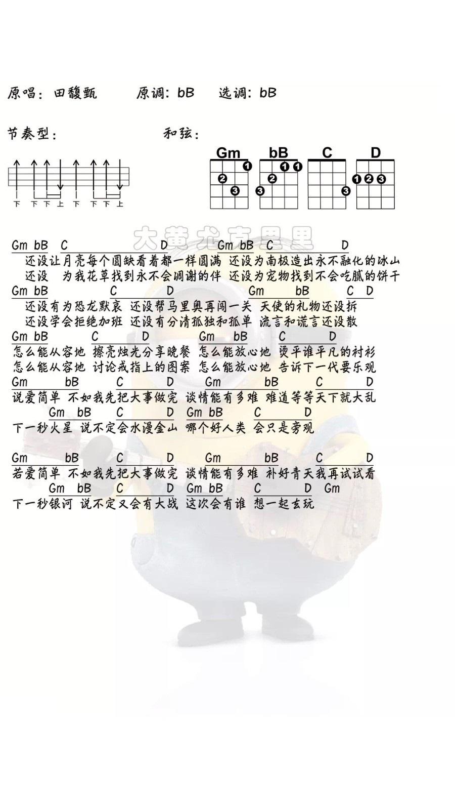 《终身大事》田馥甄 尤克里里弹唱曲谱-C大调音乐网