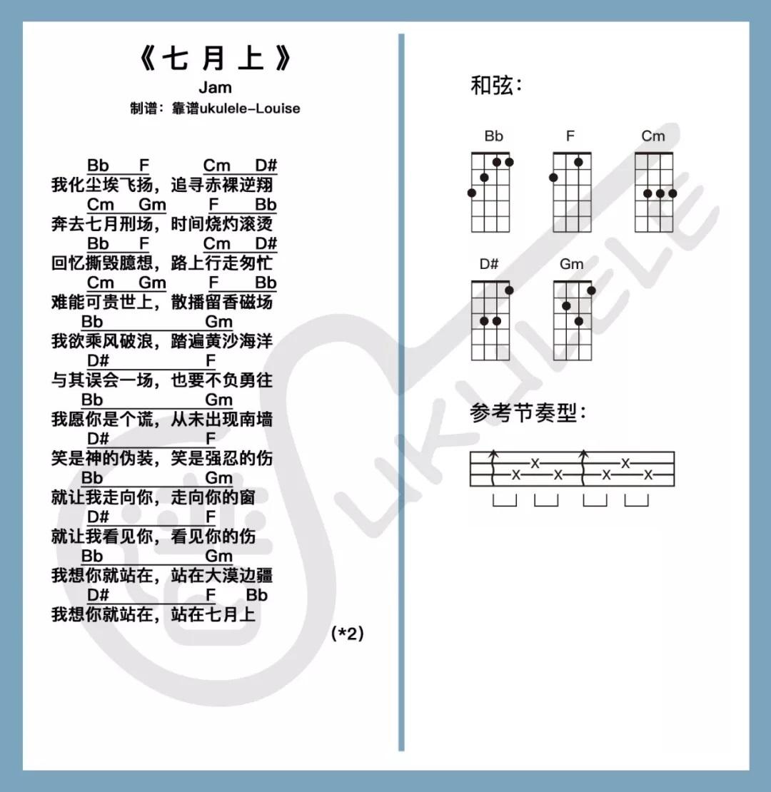 「七月上」弹唱谱(Jam)-C大调音乐网