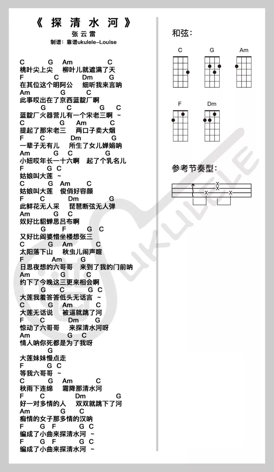 「探清水河」弹唱谱(张云雷)-C大调音乐网