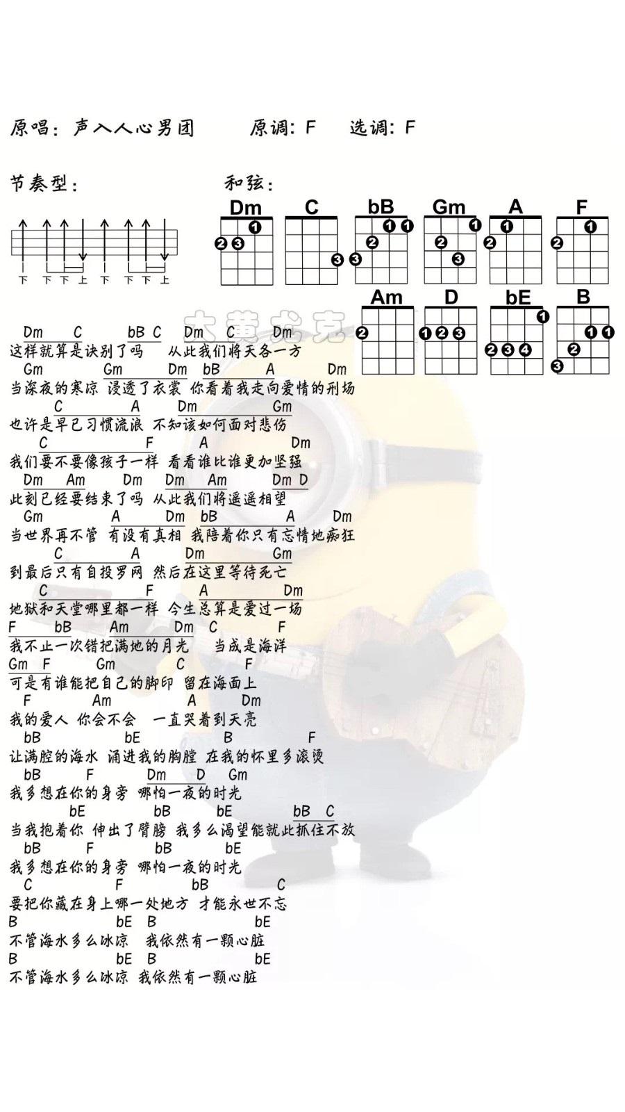 《心脏》声入人心男团 尤克里里弹唱曲谱-C大调音乐网