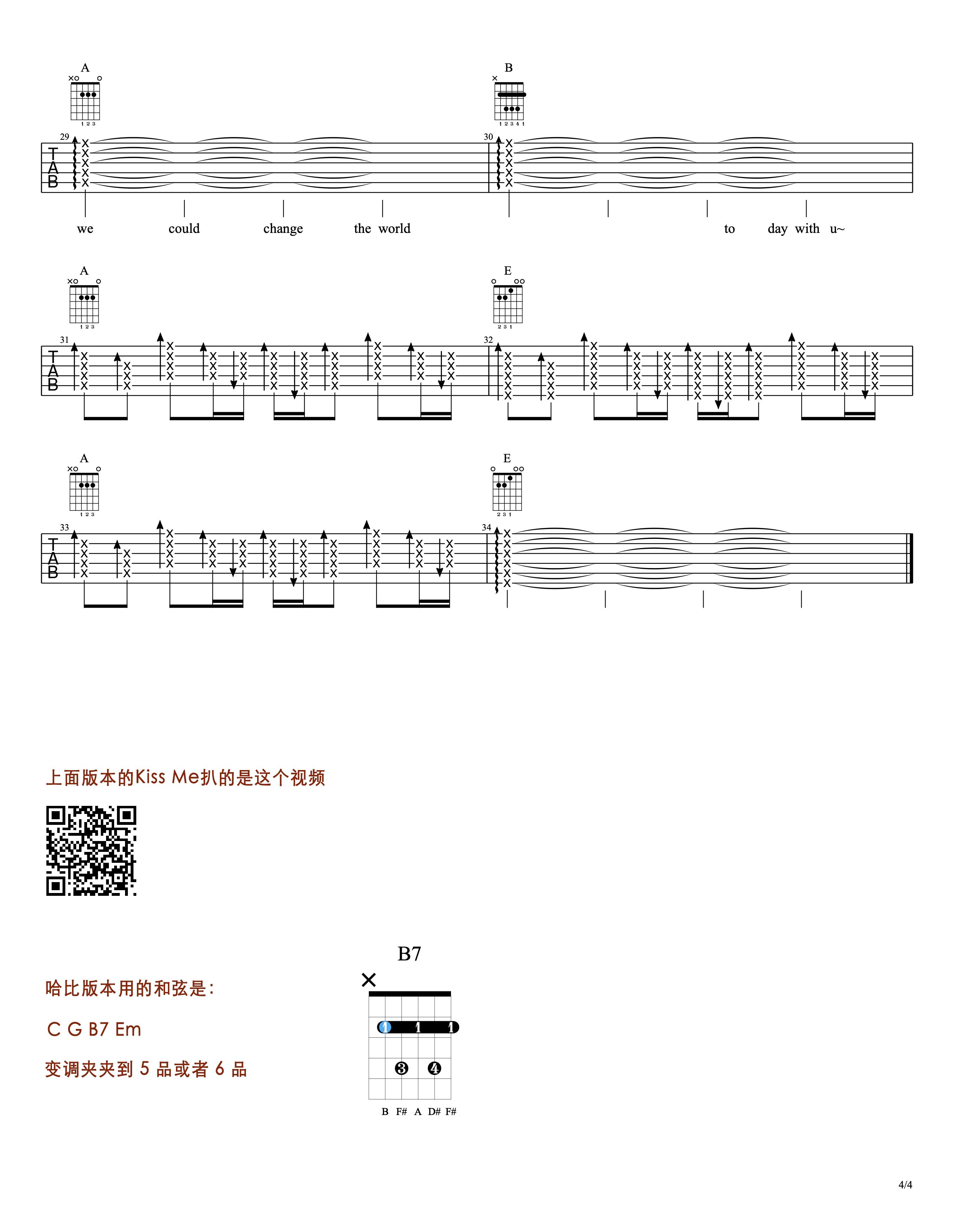 Kiss Me 吉他谱-C大调音乐网