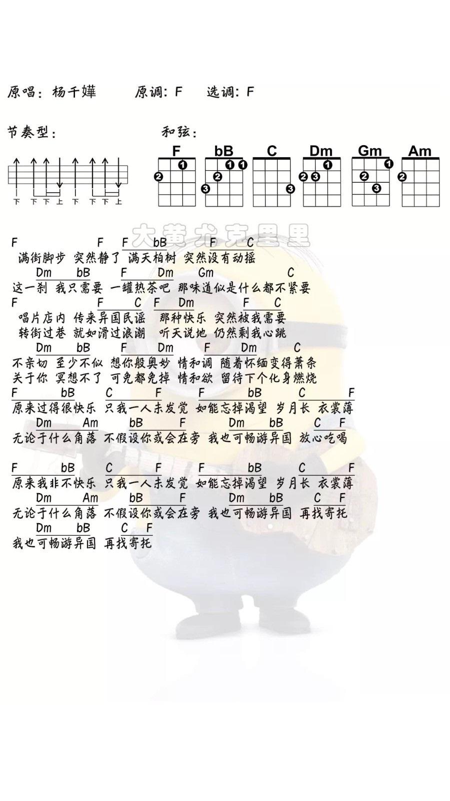 《再见二丁目》杨千嬅 尤克里里弹唱曲谱-C大调音乐网