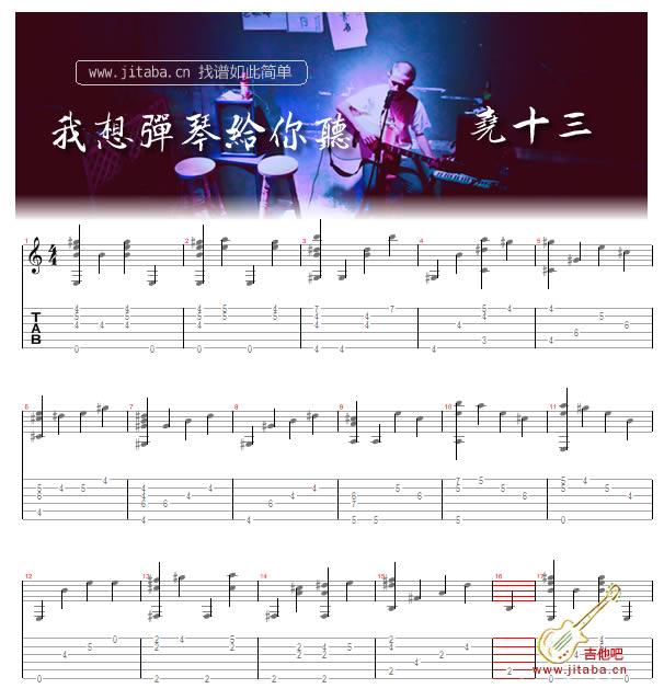 我想弹琴给你听吉他谱很好听_GTP谱_尧十三-C大调音乐网