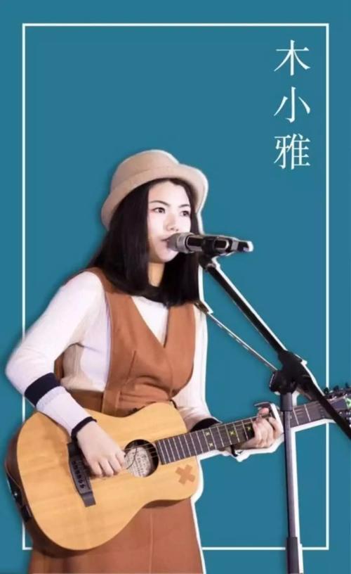 可能否吉他谱_木小雅_C调图片完整版-C大调音乐网