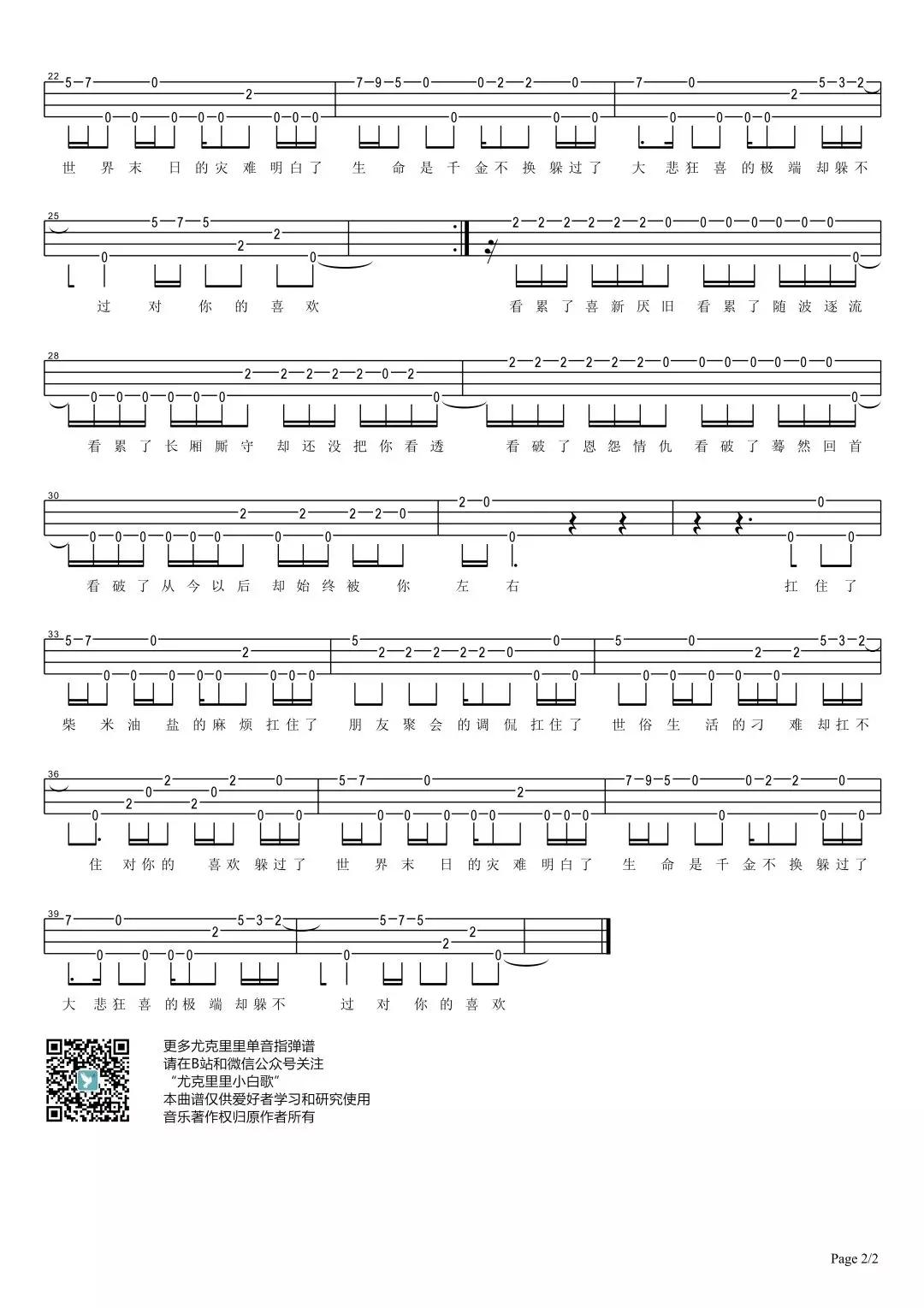新手单音 阿肆「喜欢」&张悬「喜欢」指弹谱-C大调音乐网