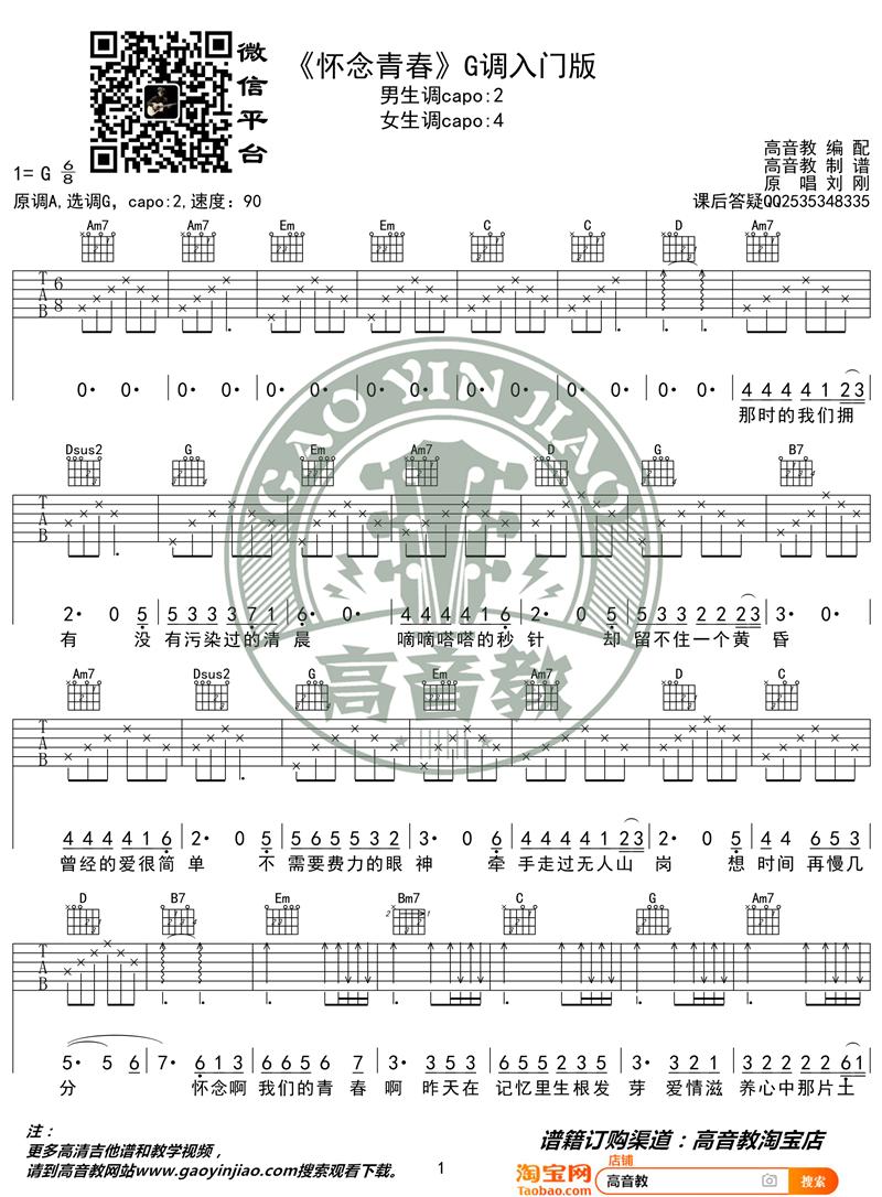 《怀念青春 吉他谱G调入门版 猴哥吉他教学》吉他谱-C大调音乐网
