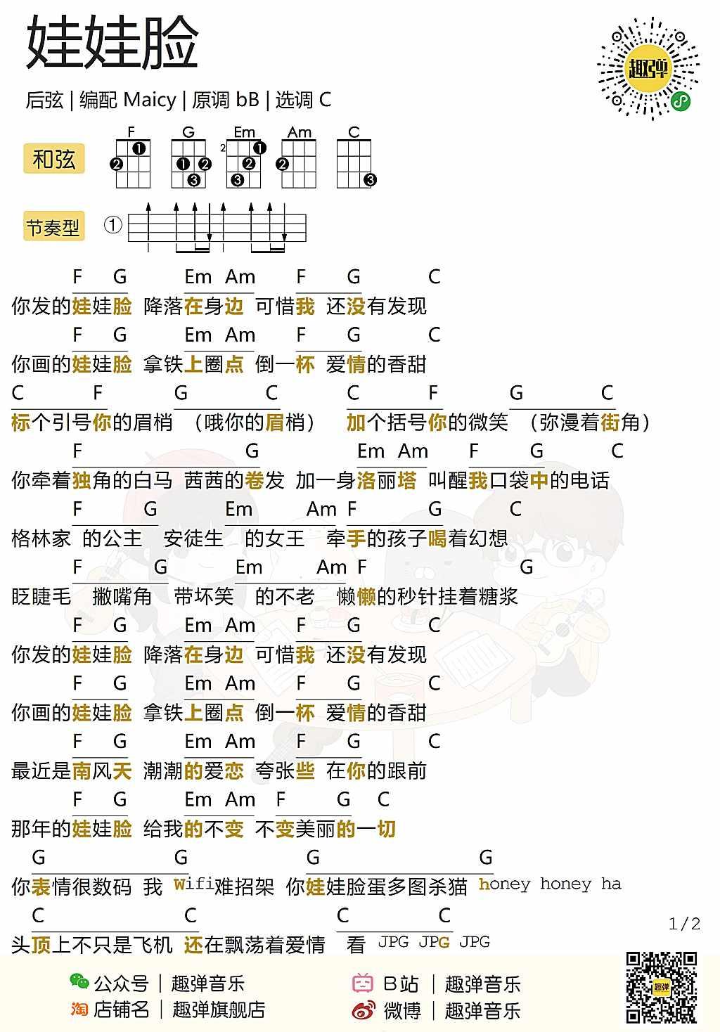 「娃娃脸」弹唱谱(后弦)-C大调音乐网