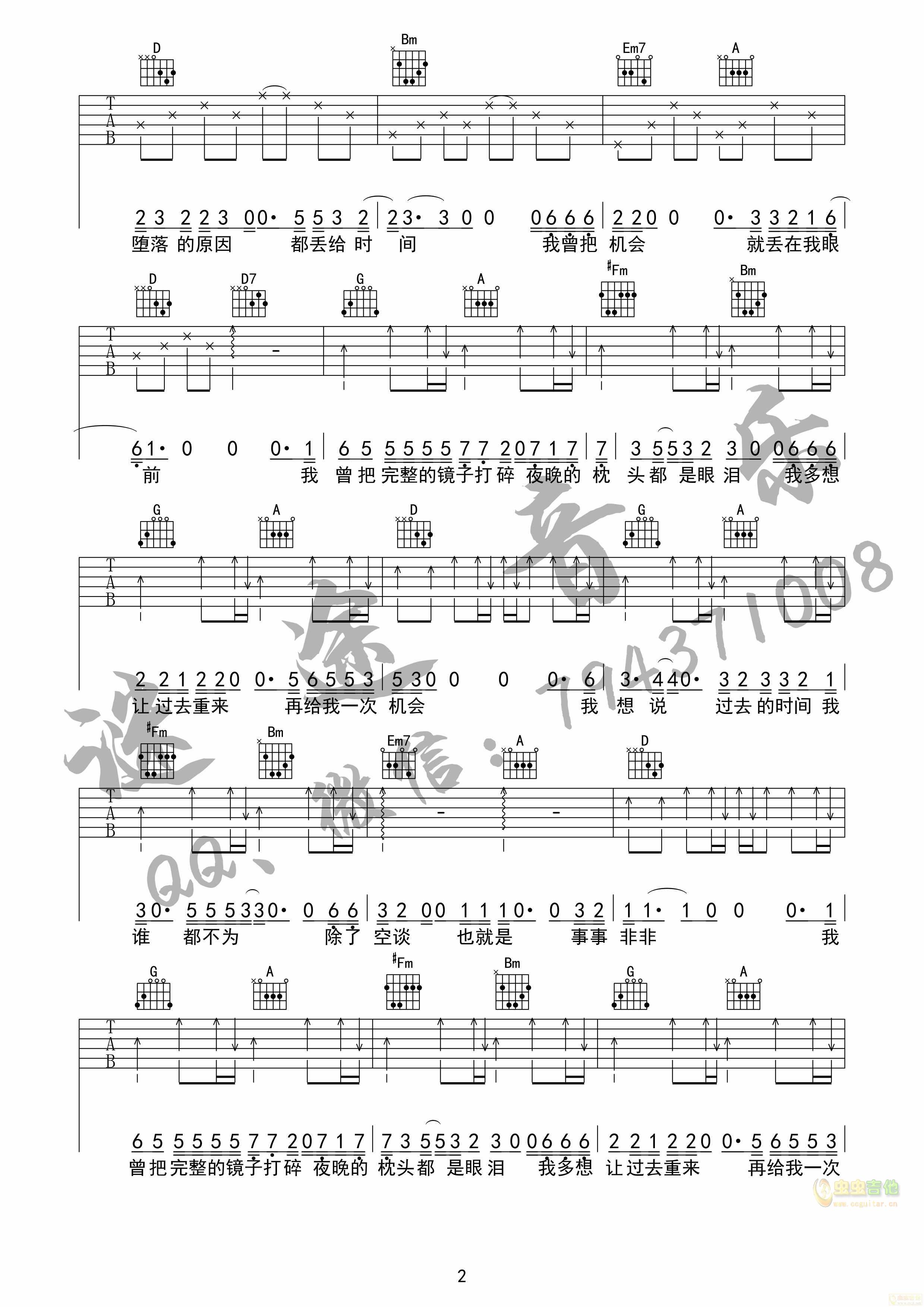 我曾-隔壁老樊谜途音乐原版吉他谱-C大调音乐网
