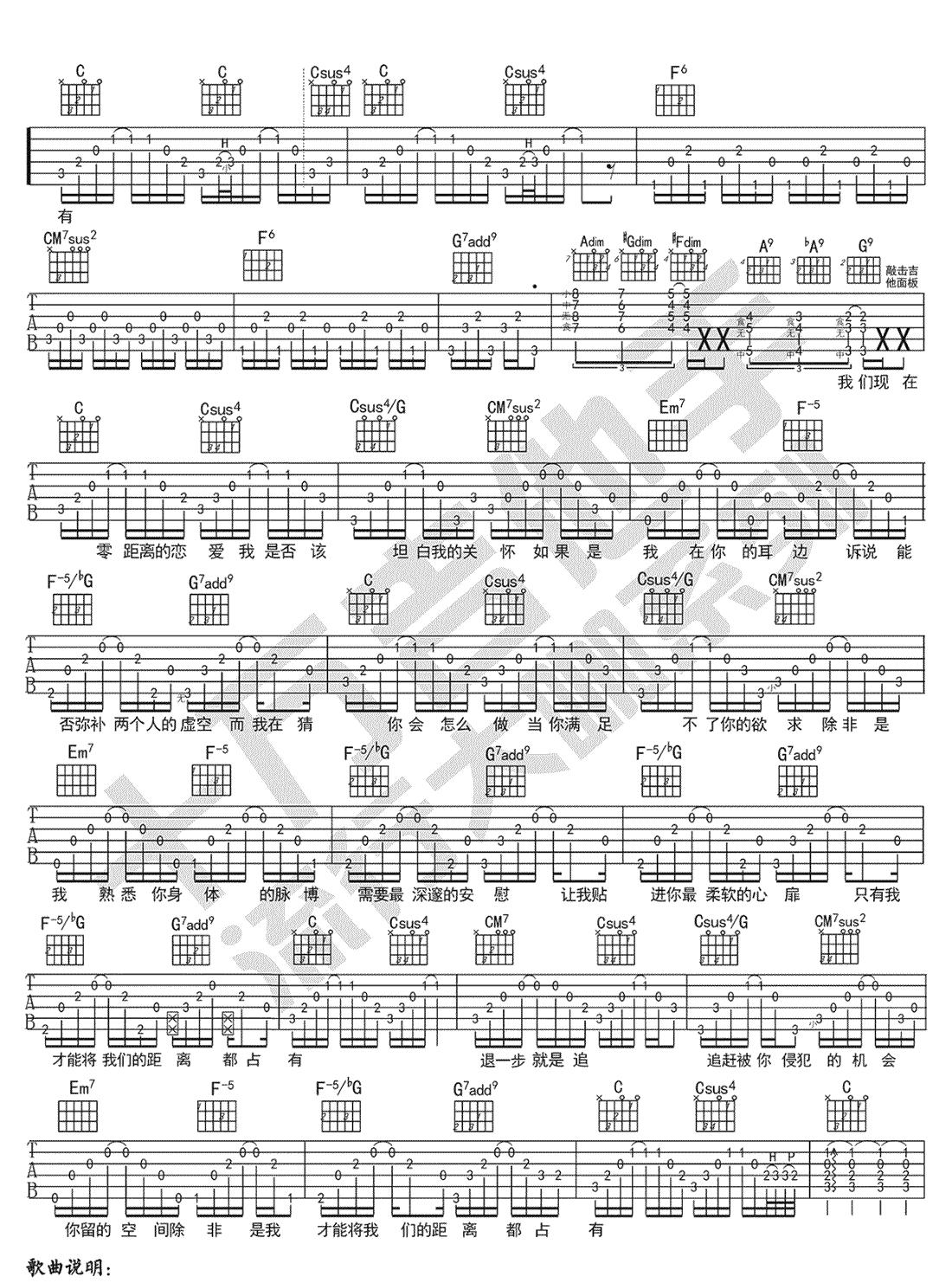 距离吉他谱_陈绮贞_C调弹唱谱完整版-C大调音乐网