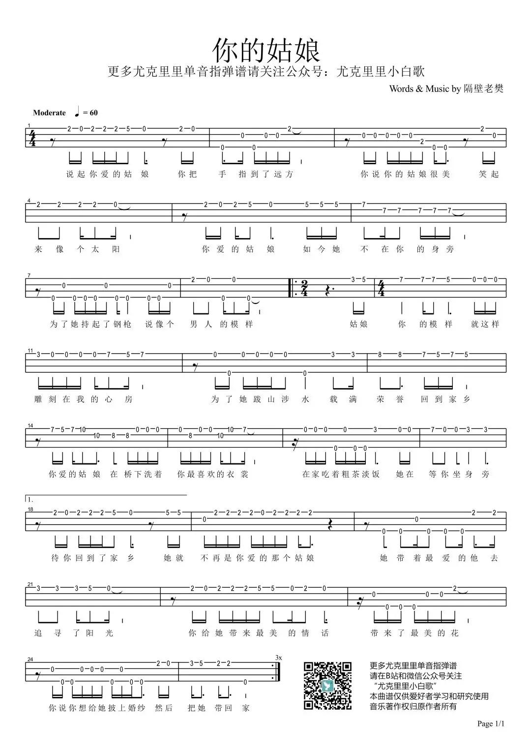 新手单音「姑娘」「你的姑娘」指弹谱(隔壁老樊)-C大调音乐网