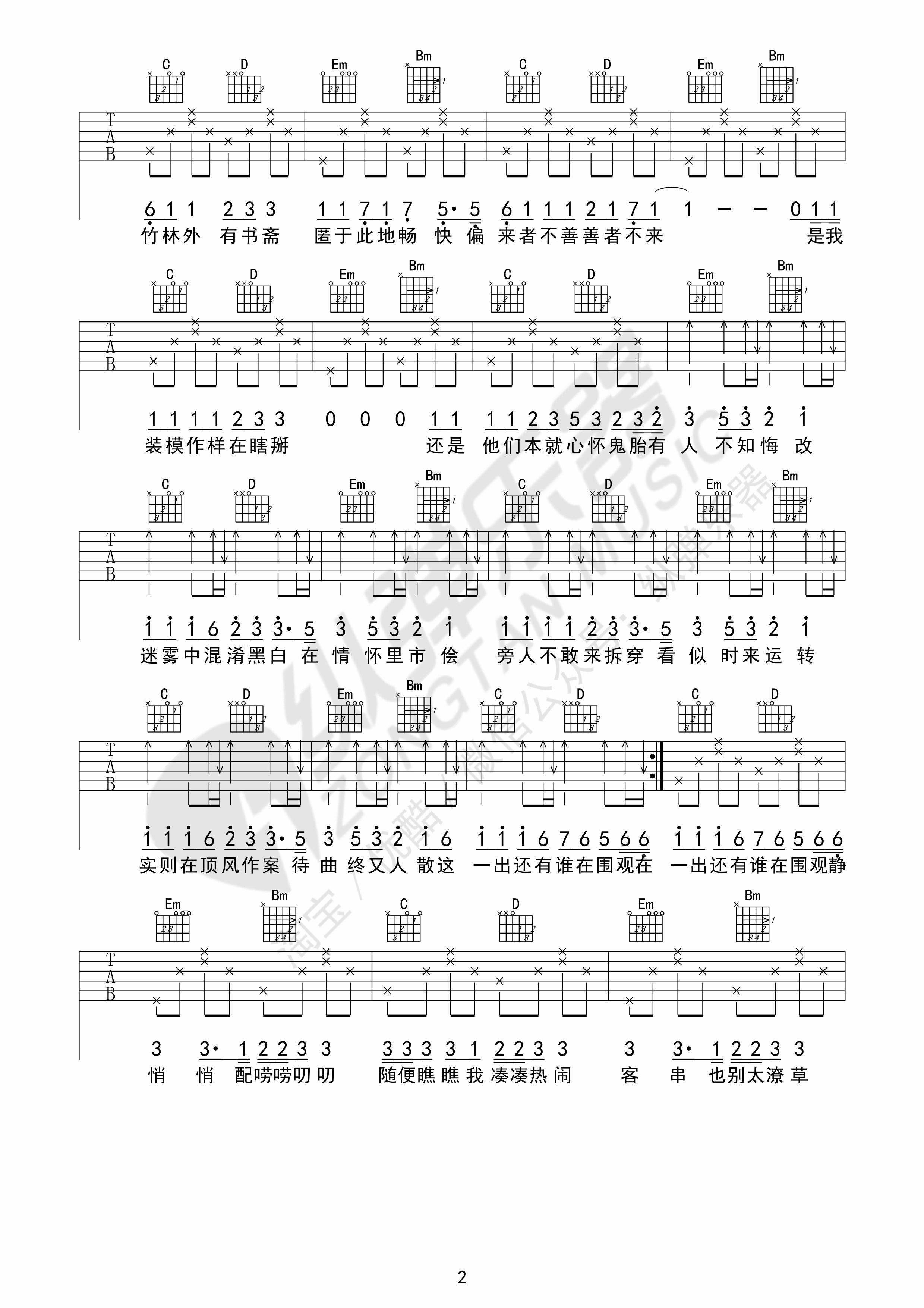 出山(纵弹乐器)-C大调音乐网