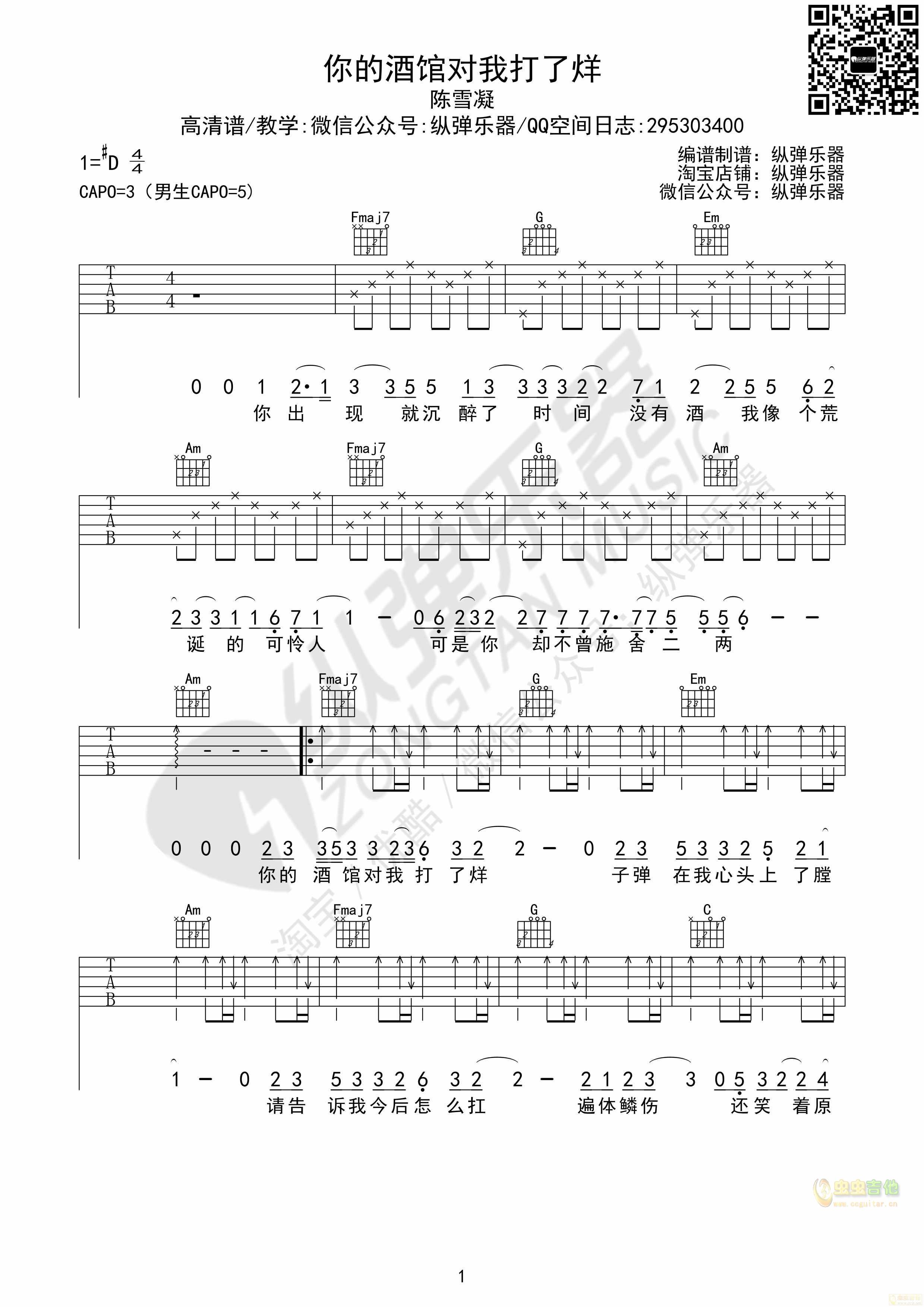 《你的酒馆对我打了烊》陈雪凝原版吉他谱-C大调音乐网