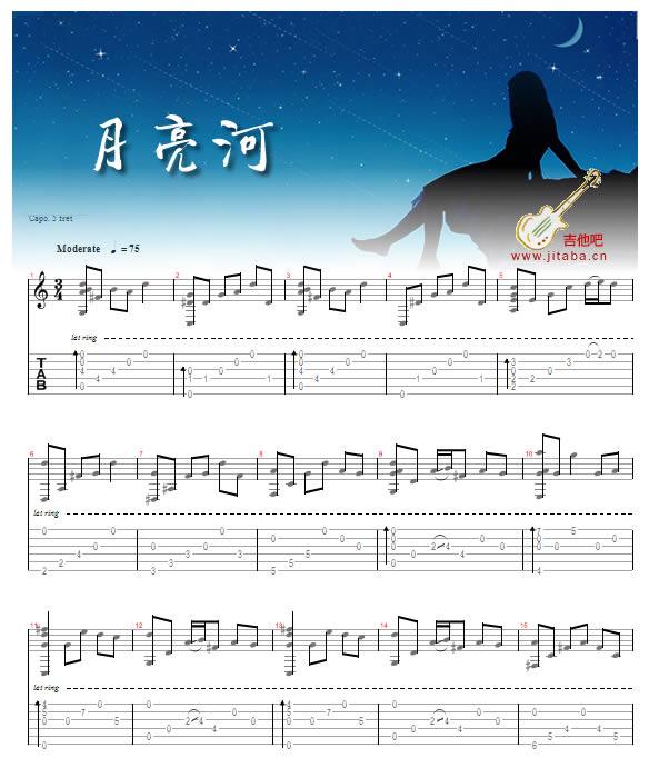 月亮河指弹吉他谱_很好听月亮河GTP_Moon River独奏曲-C大调音乐网