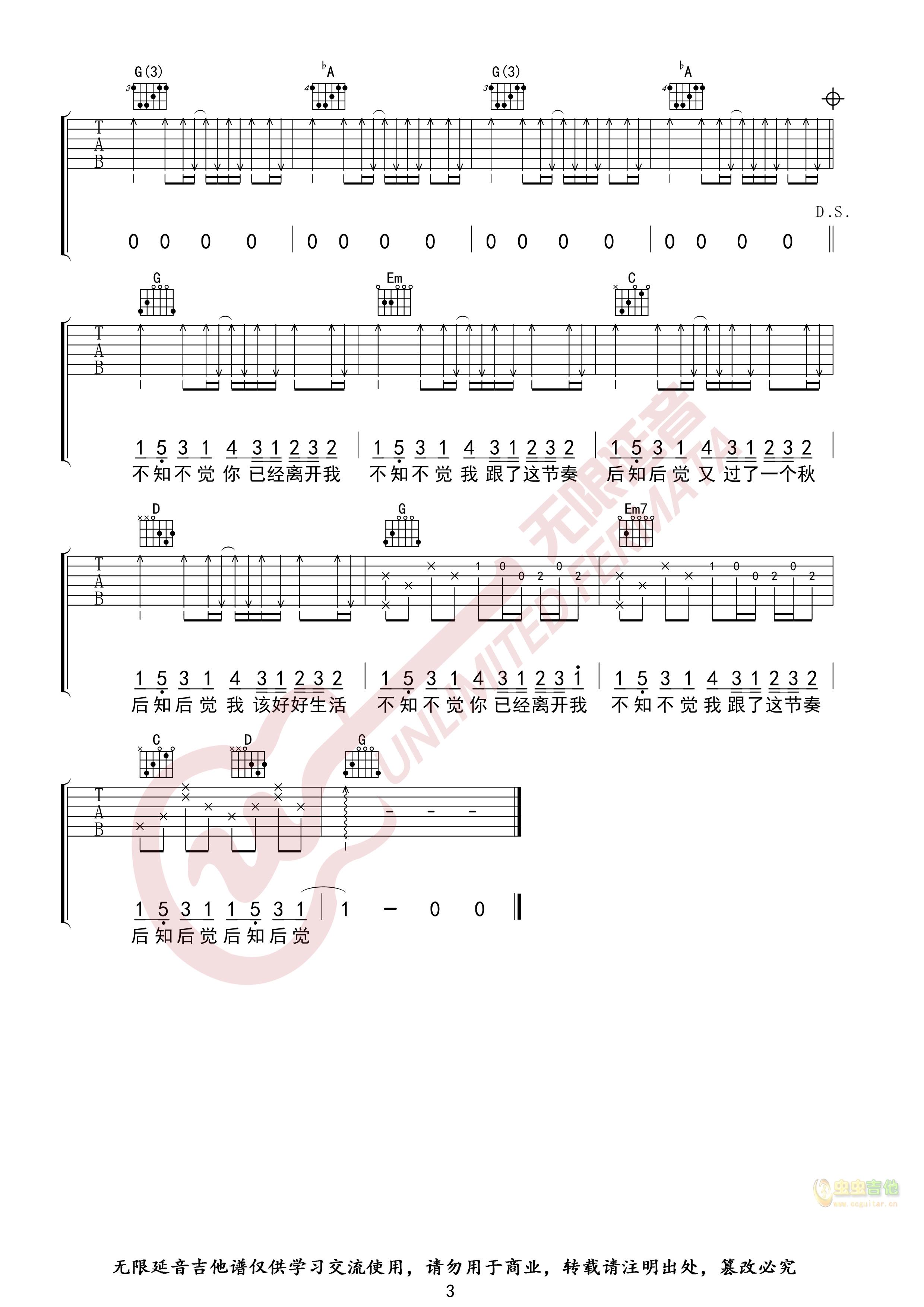 周杰伦 龙卷风 G调指法 吉他谱 无限延音编配...-C大调音乐网