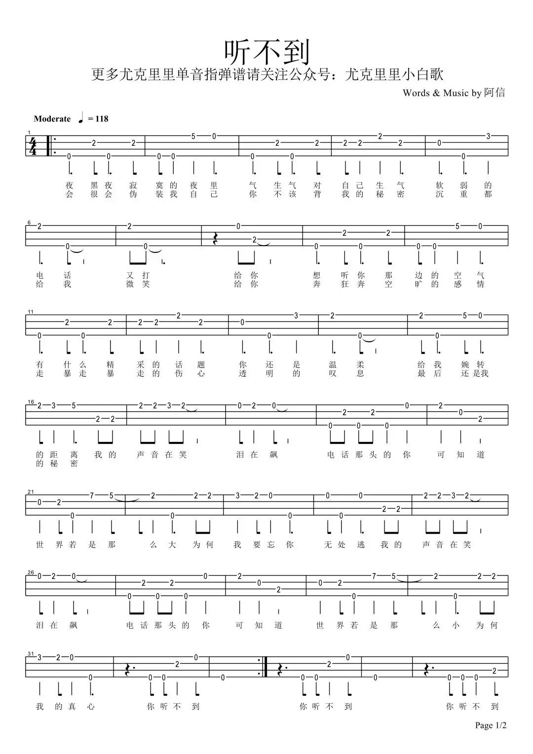 新手单音「温柔」「听不到」「后来的我们」指弹谱(五月天)-C大调音乐网