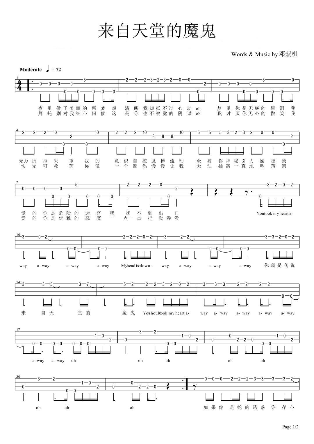 新手单音「来自天堂的魔鬼」「我的秘密」指弹谱(邓紫棋 )-C大调音乐网