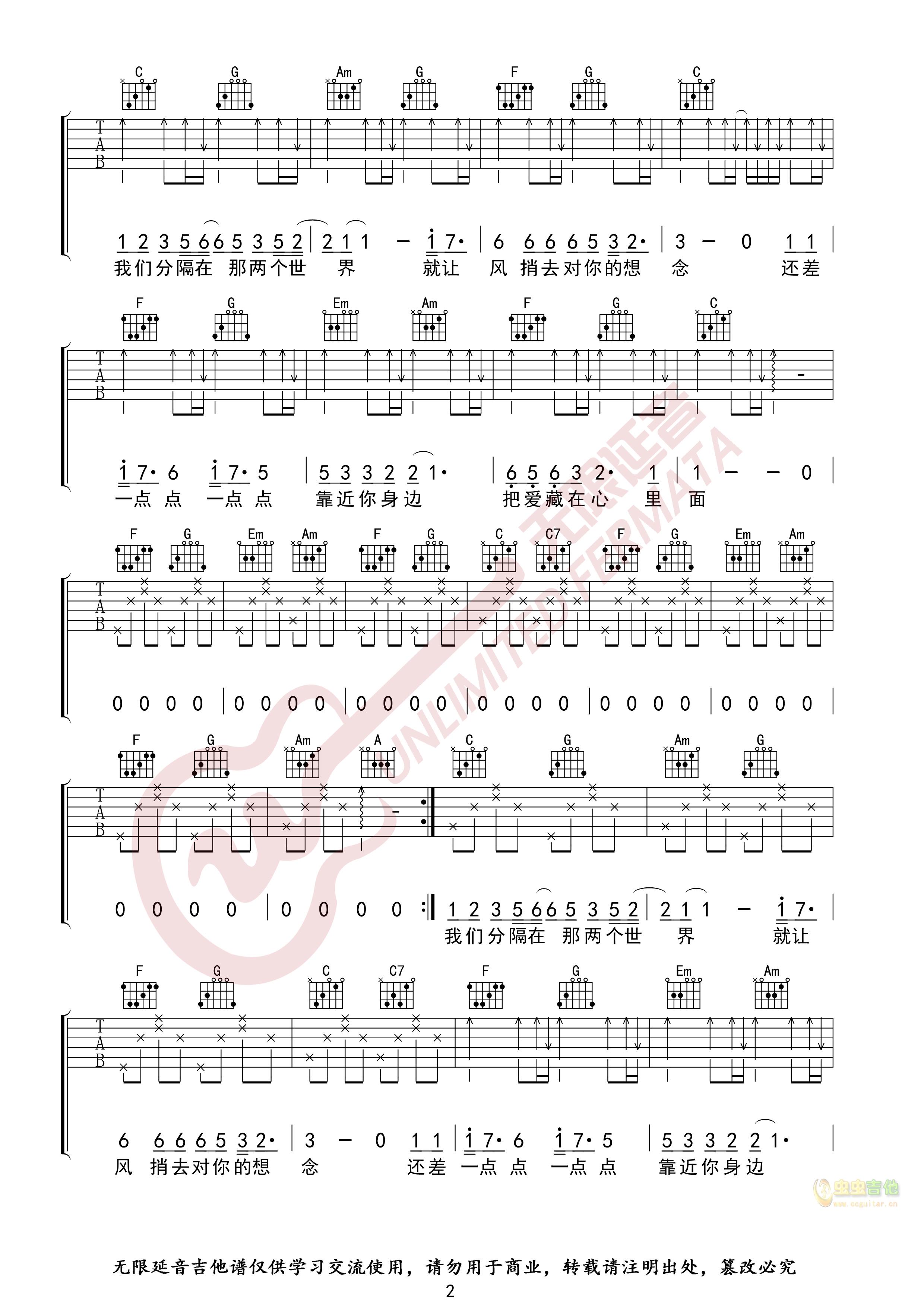 房东的猫 蝴蝶之夏 吉他谱 C调指法 无限延音...-C大调音乐网
