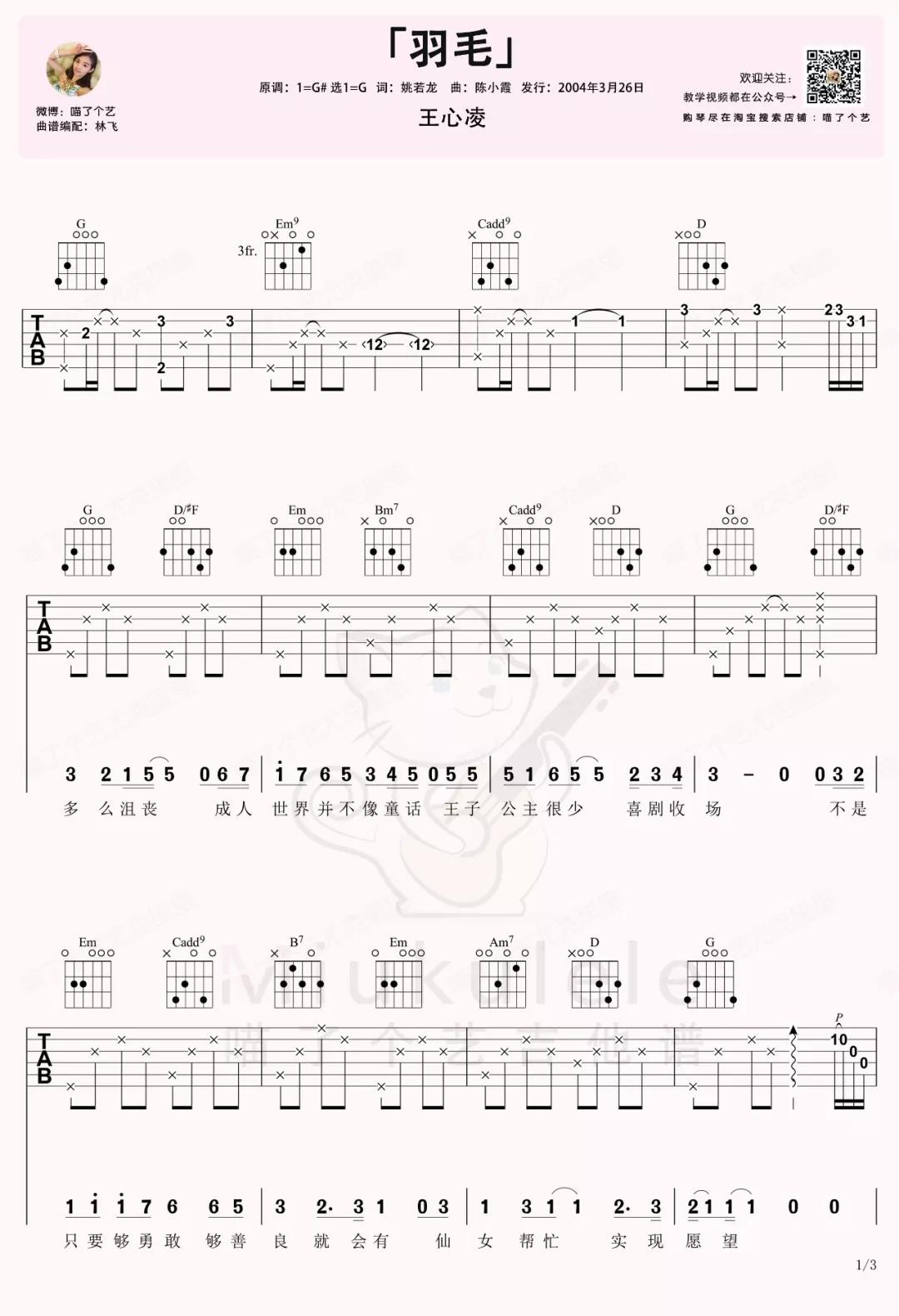 《羽毛》吉他谱弹唱教学+U谱-王心凌-C大调音乐网