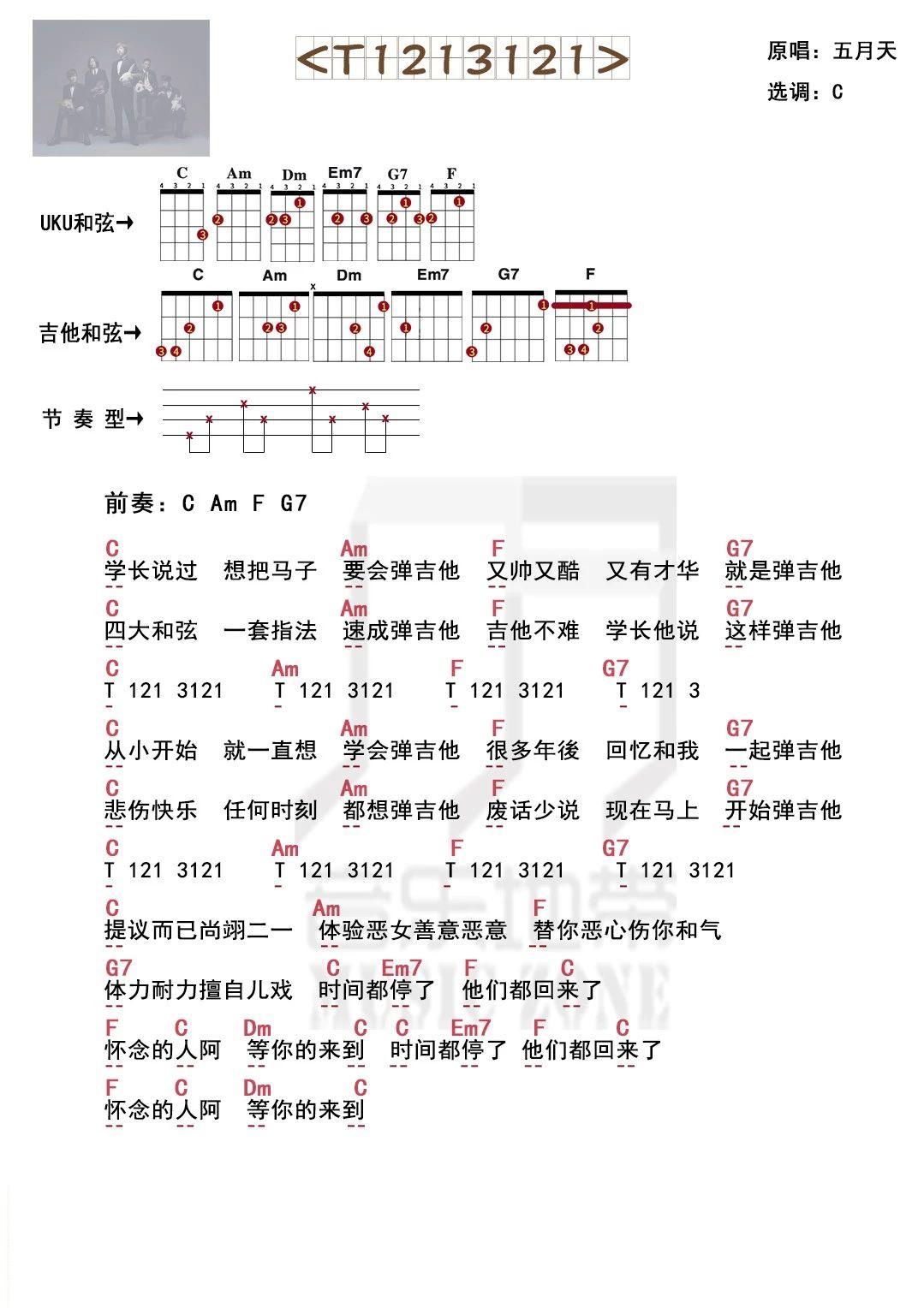 曲谱 《T1213121》五月天· 尤克里里吉他弹唱谱-C大调音乐网