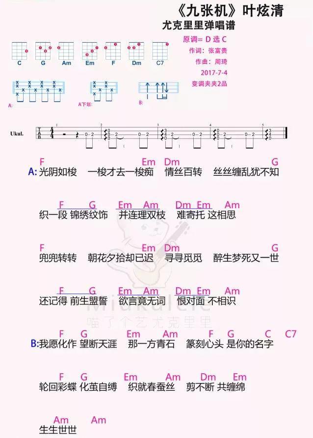 [尤克里里弹唱曲谱]-叶炫清 《九张机》-C大调音乐网