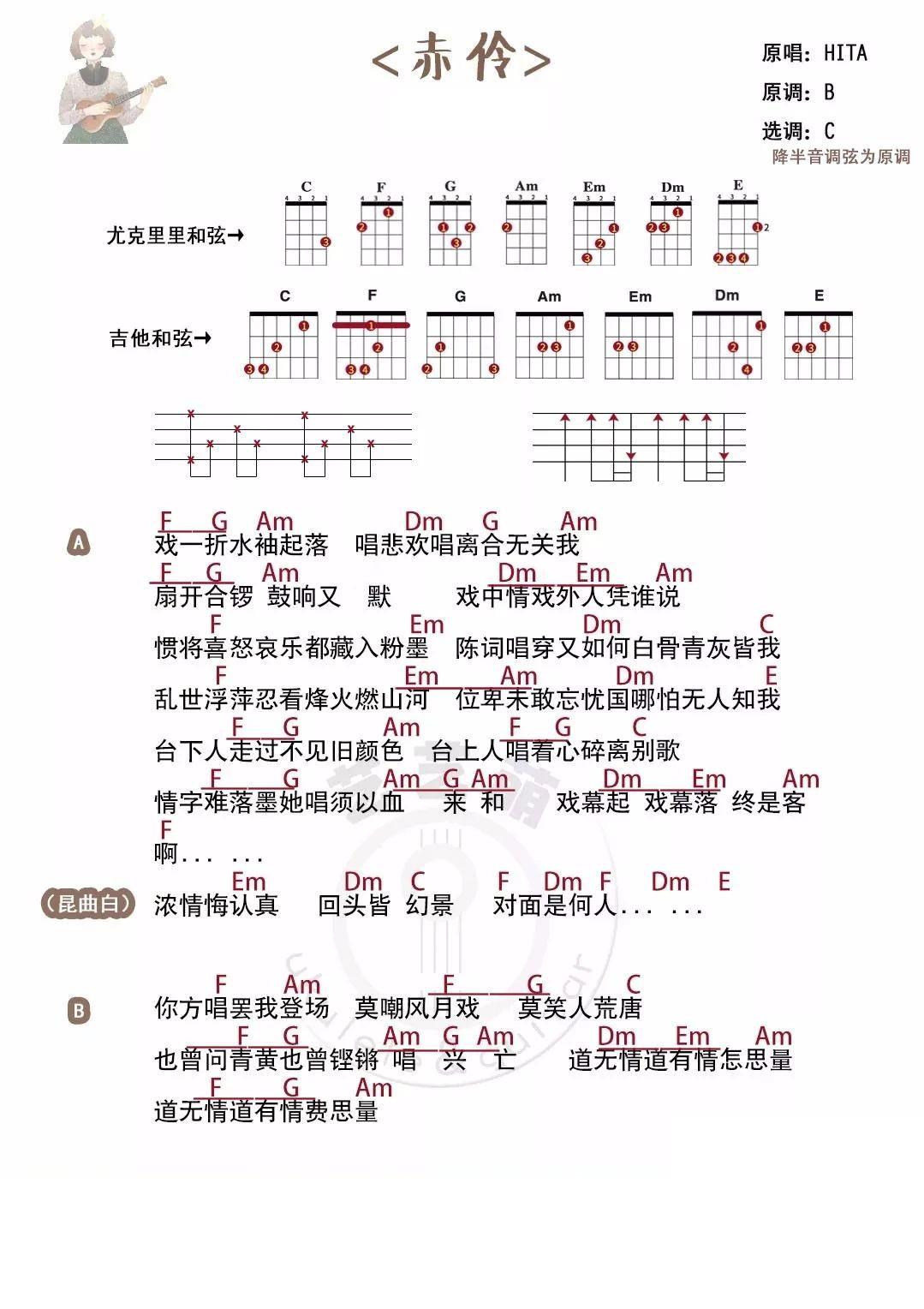 《赤伶》·尤克里里弹唱曲谱-C大调音乐网