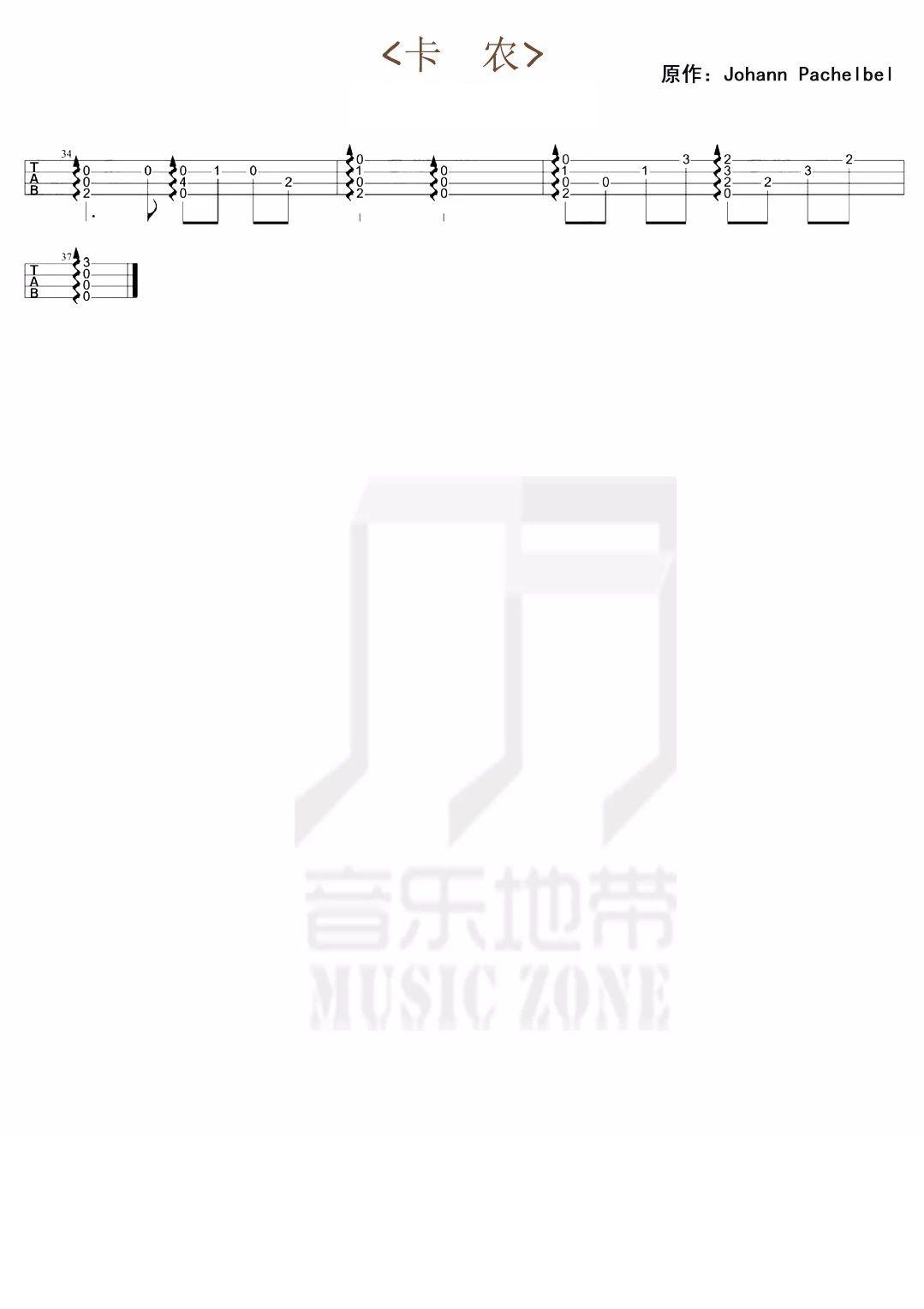 《卡农》尤克里里指弹曲谱-C大调音乐网