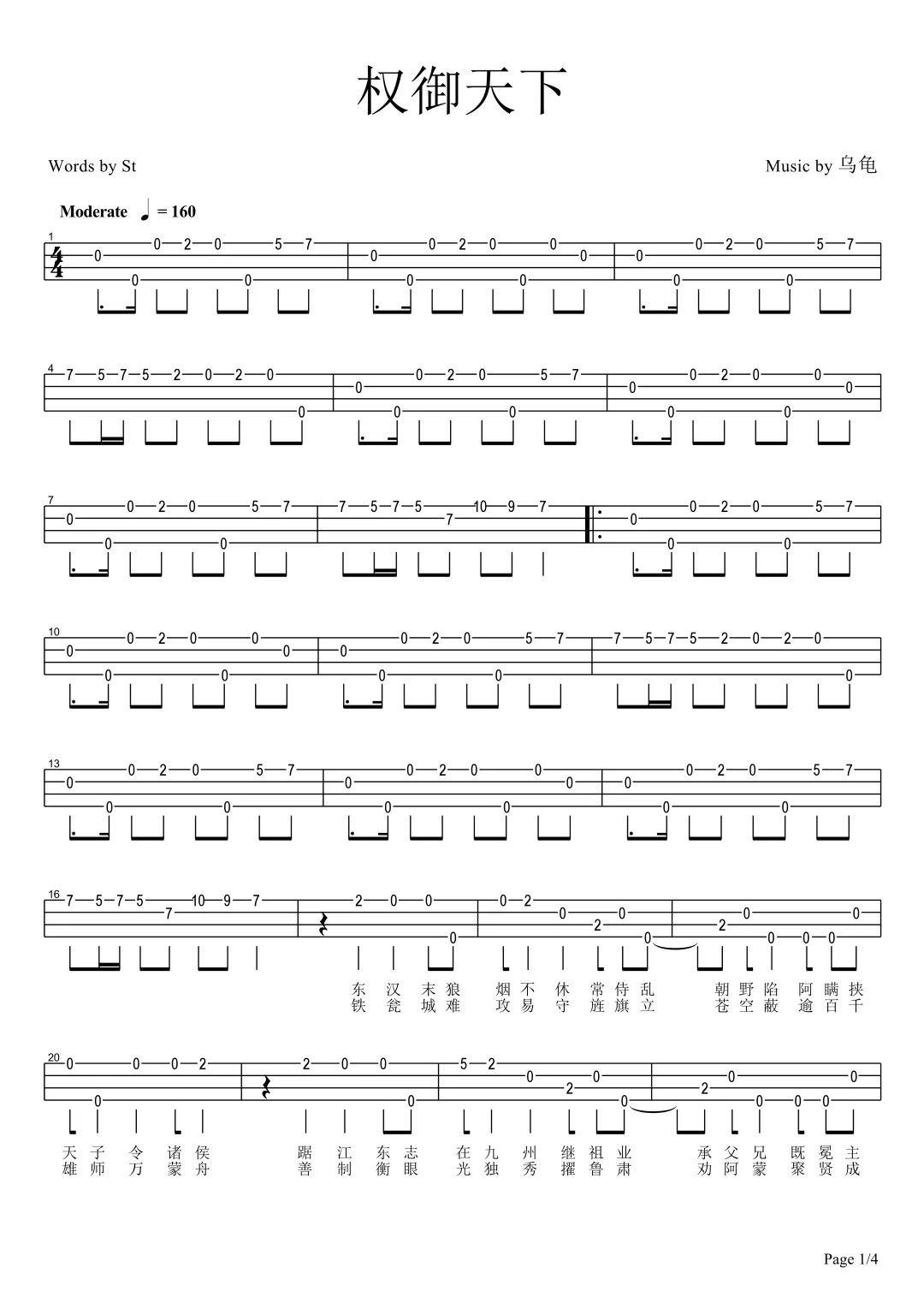 《权御天下》尤克里里单音指弹谱-C大调音乐网