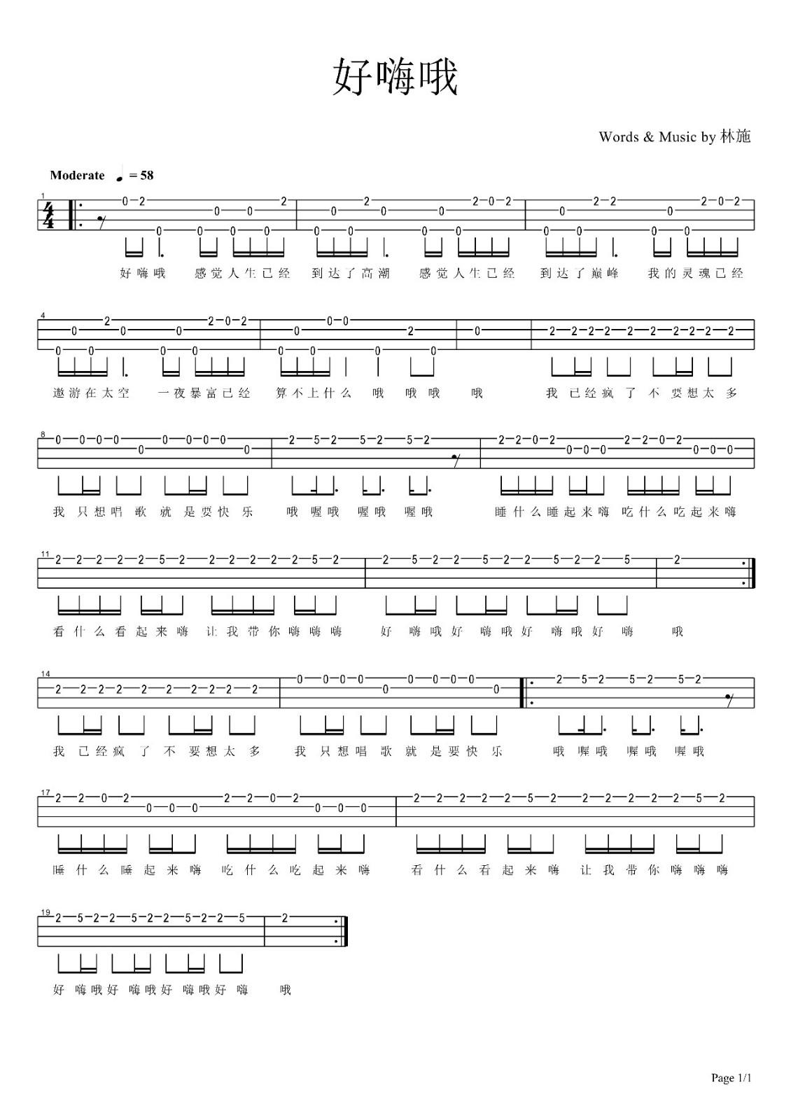 《好嗨哦》尤克里里单音指弹谱-C大调音乐网