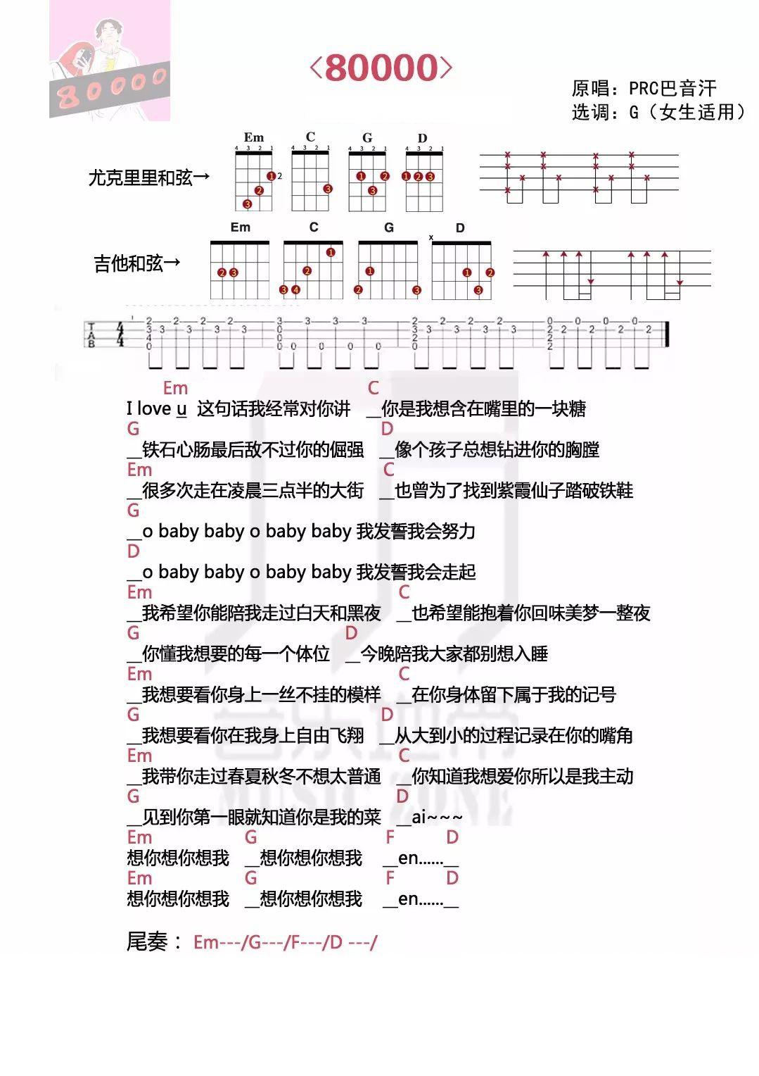 《80000(女生版)》PRC 巴音汗 · 尤克里里吉他弹唱谱-C大调音乐网