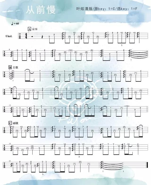 《从前慢》ukulele指弹谱-叶炫清-C大调音乐网