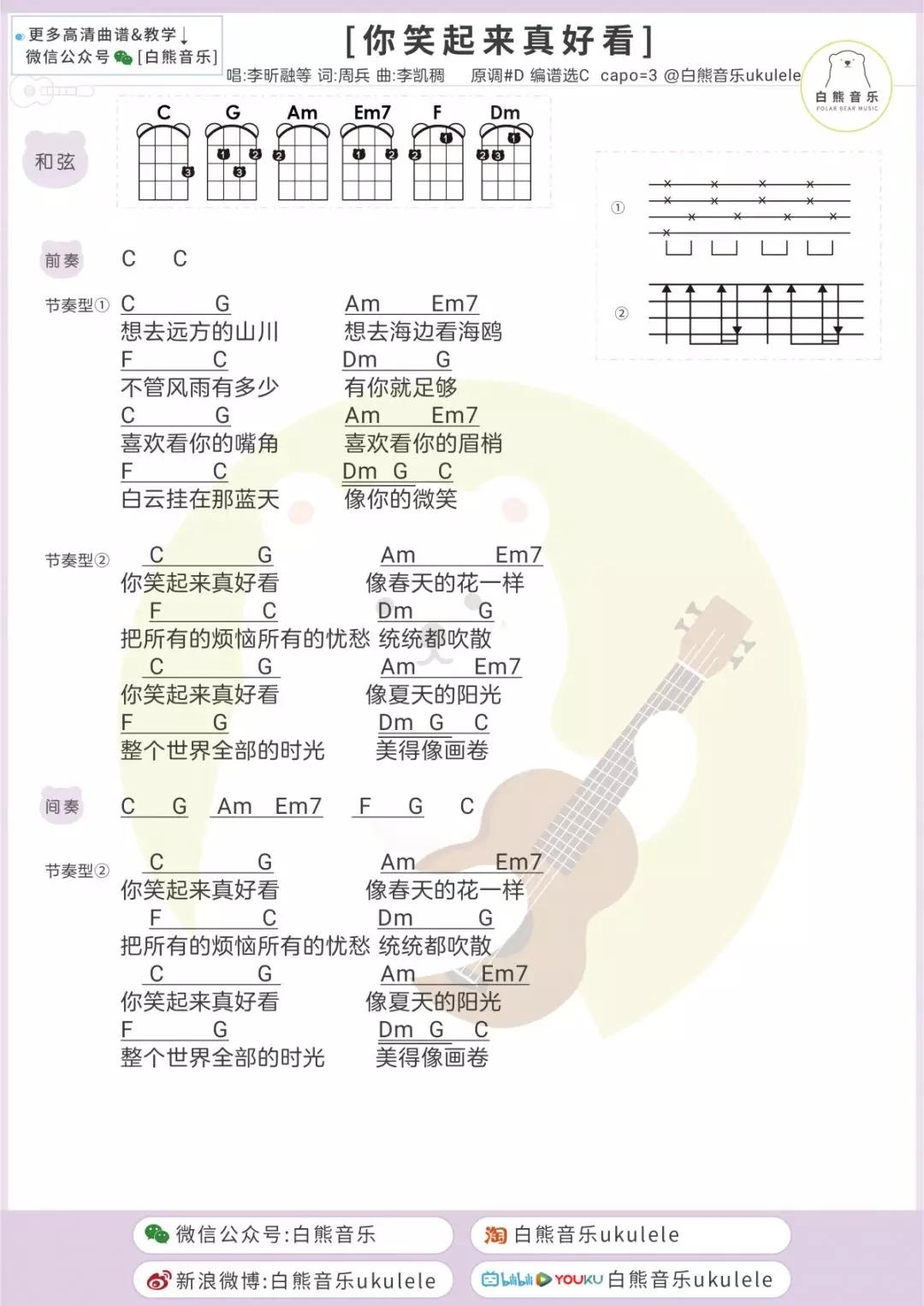 《你笑起来真好看》尤克里里吉他谱-李昕融/樊桐舟/李凯稠-C大调音乐网