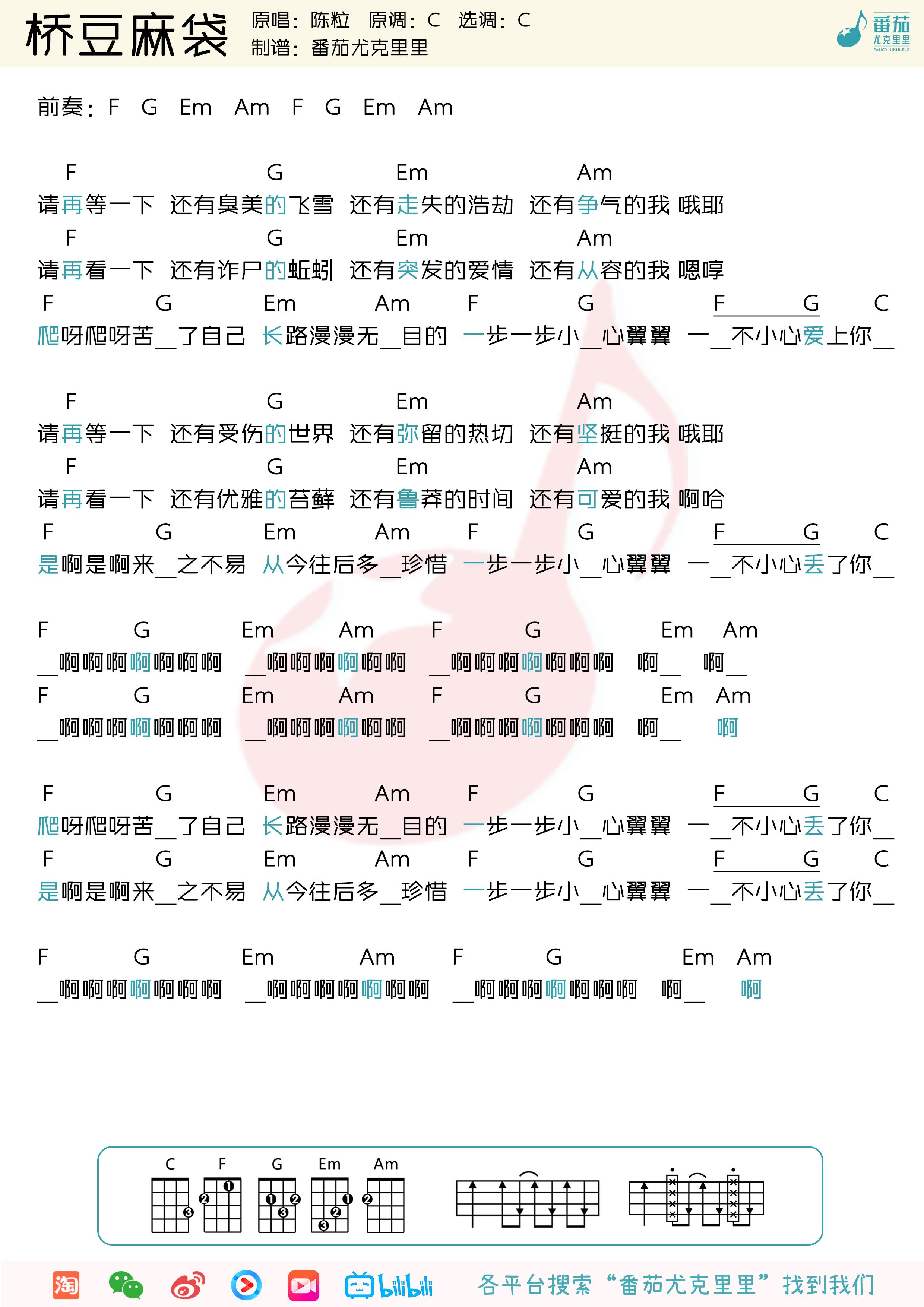 《桥豆麻袋》尤克里里弹唱曲谱-陈粒-C大调音乐网