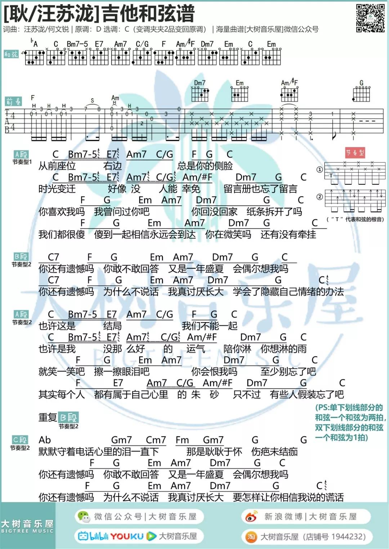 《耿》吉他谱-C大调音乐网