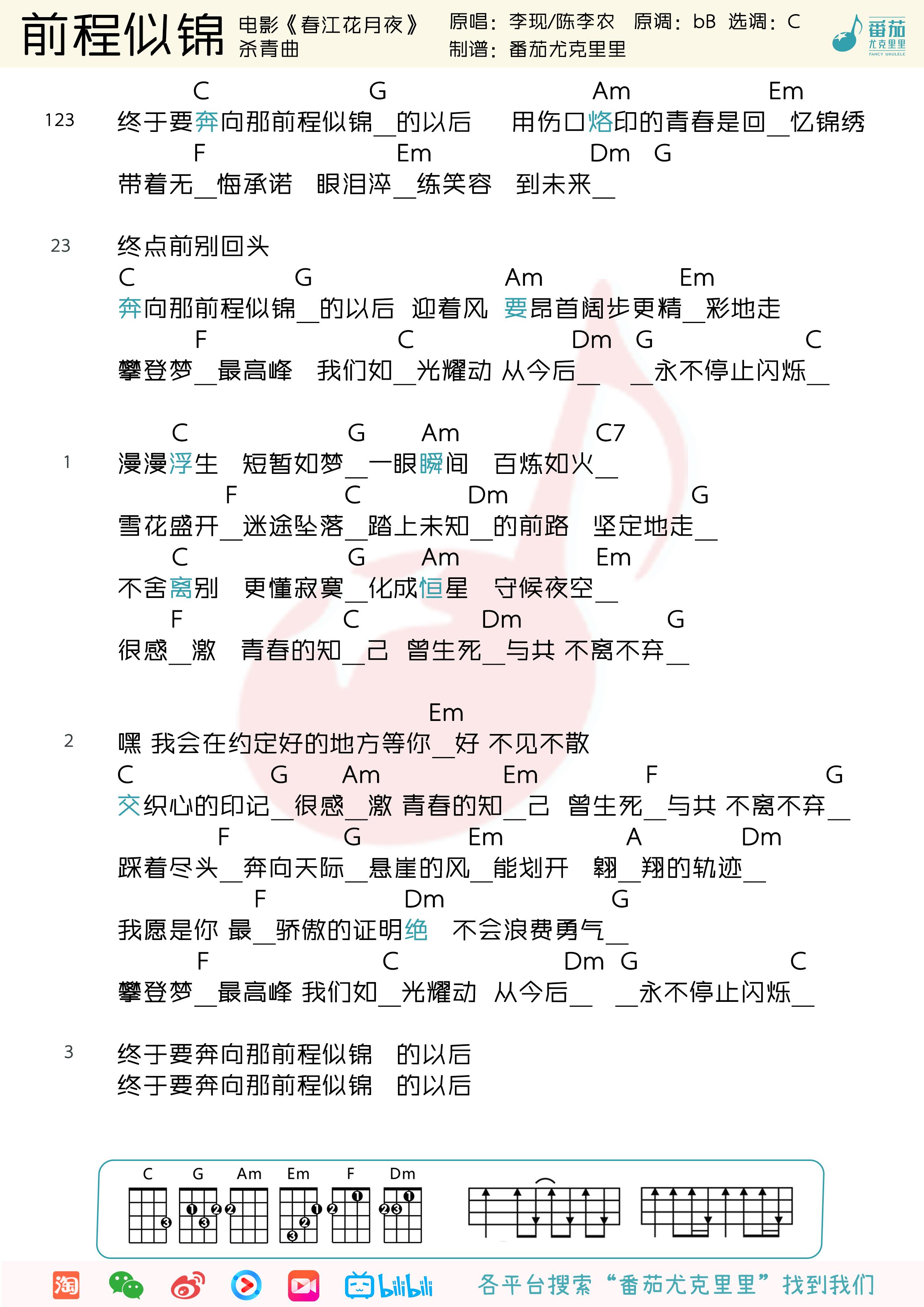《前程似锦》尤克里里弹唱曲谱-陈立农李现-C大调音乐网