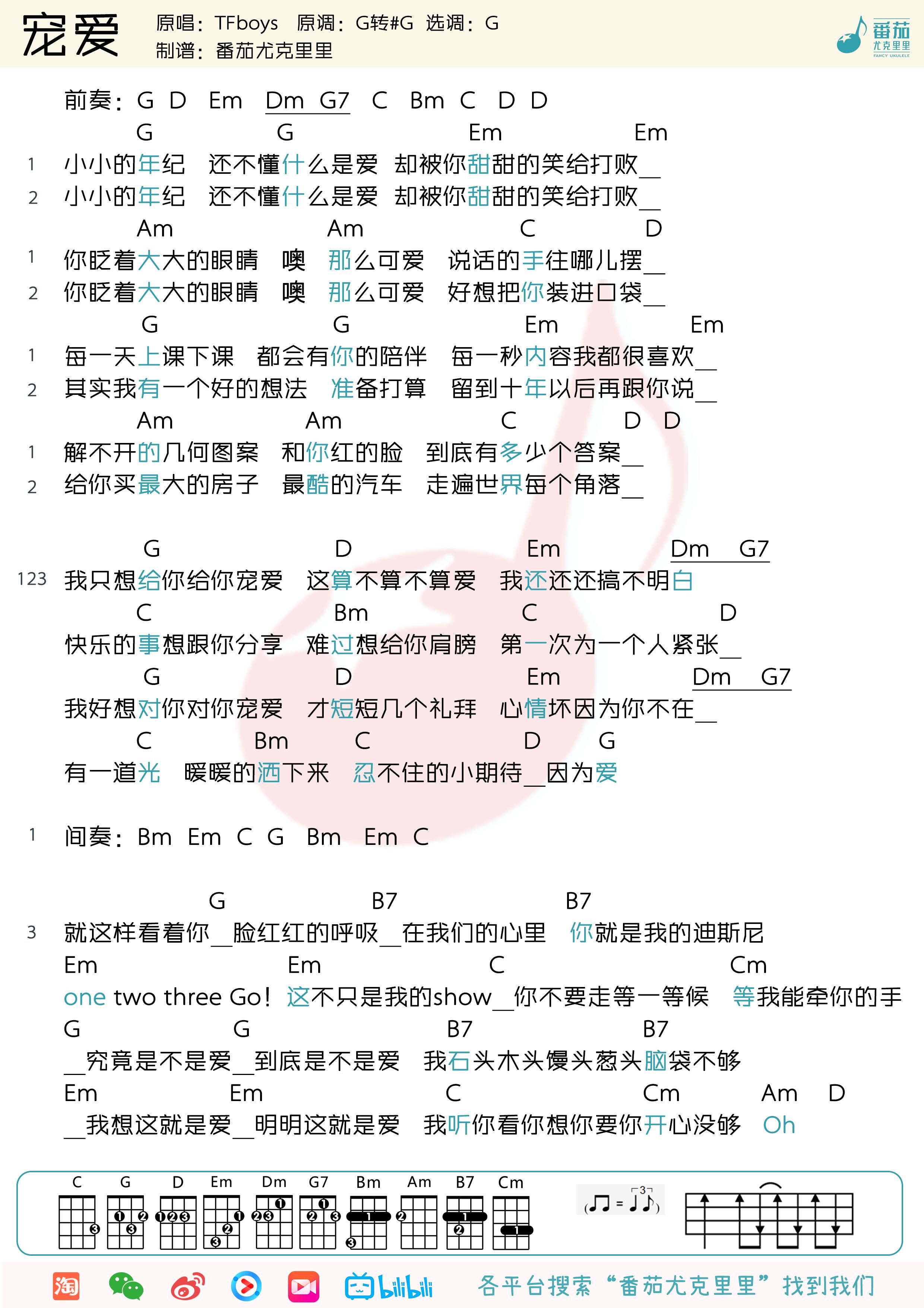 《宠爱》尤克里里弹唱曲谱-TFboys-C大调音乐网