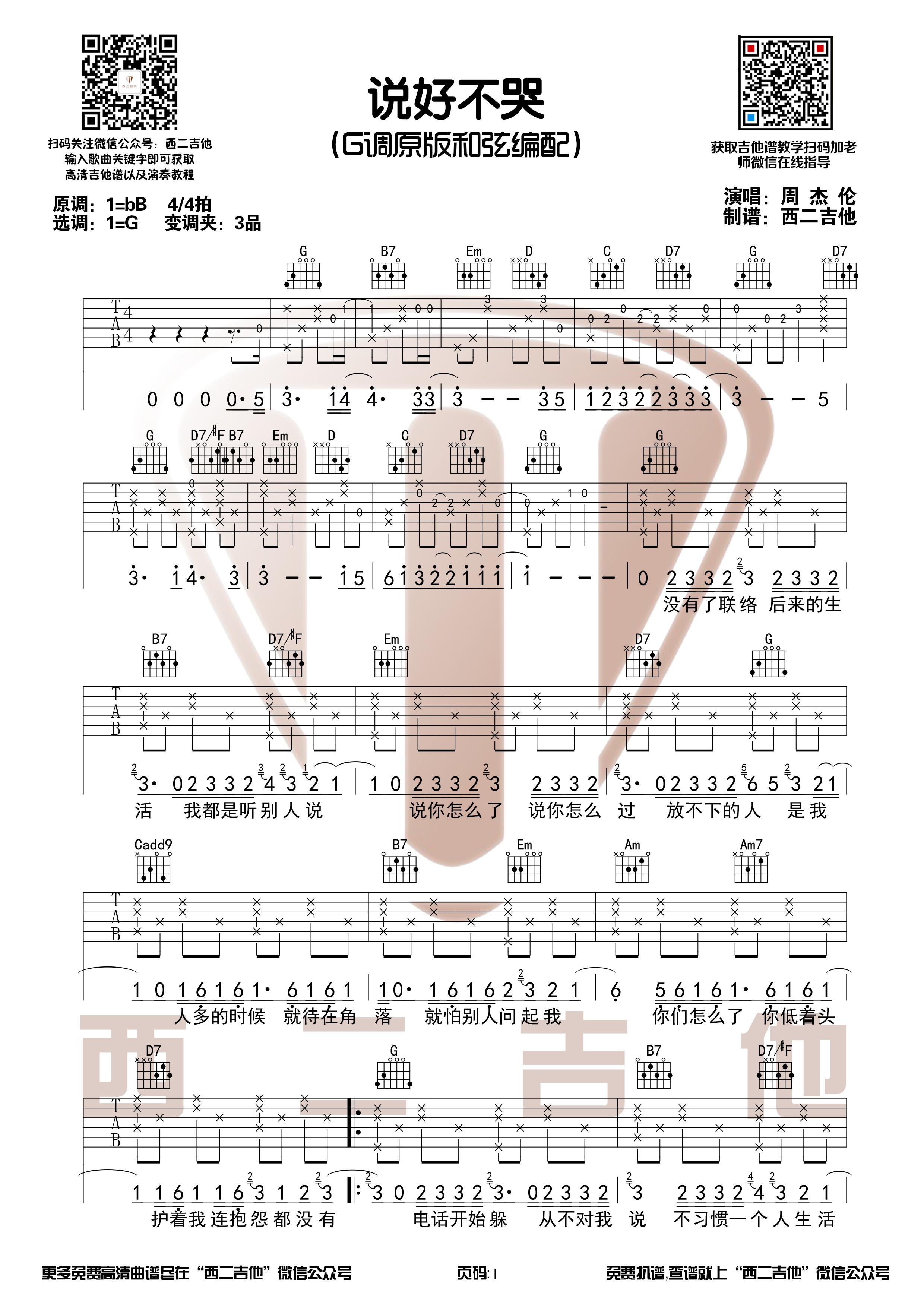 阳光宅男吉他谱gtp_说好不哭(原版高清吉他谱G调和弦编配 西二吉他首发)-C大调 ...