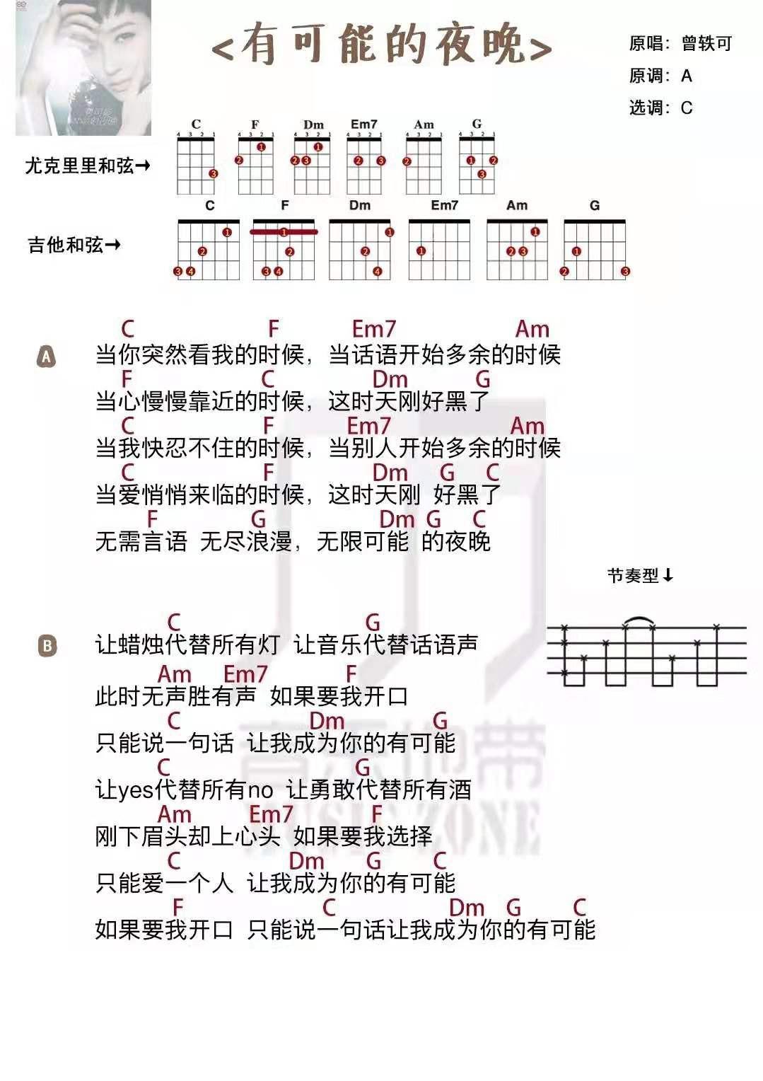 《有可能的夜晚》曾轶可 尤克里里弹唱谱-C大调音乐网