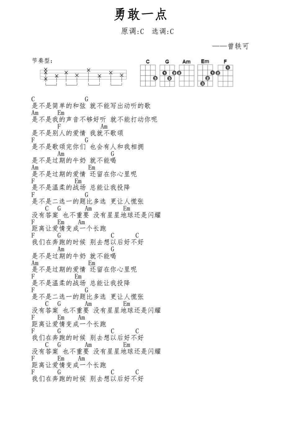 《勇敢一点 》 曾轶可 c调 尤克里里弹唱谱-C大调音乐网