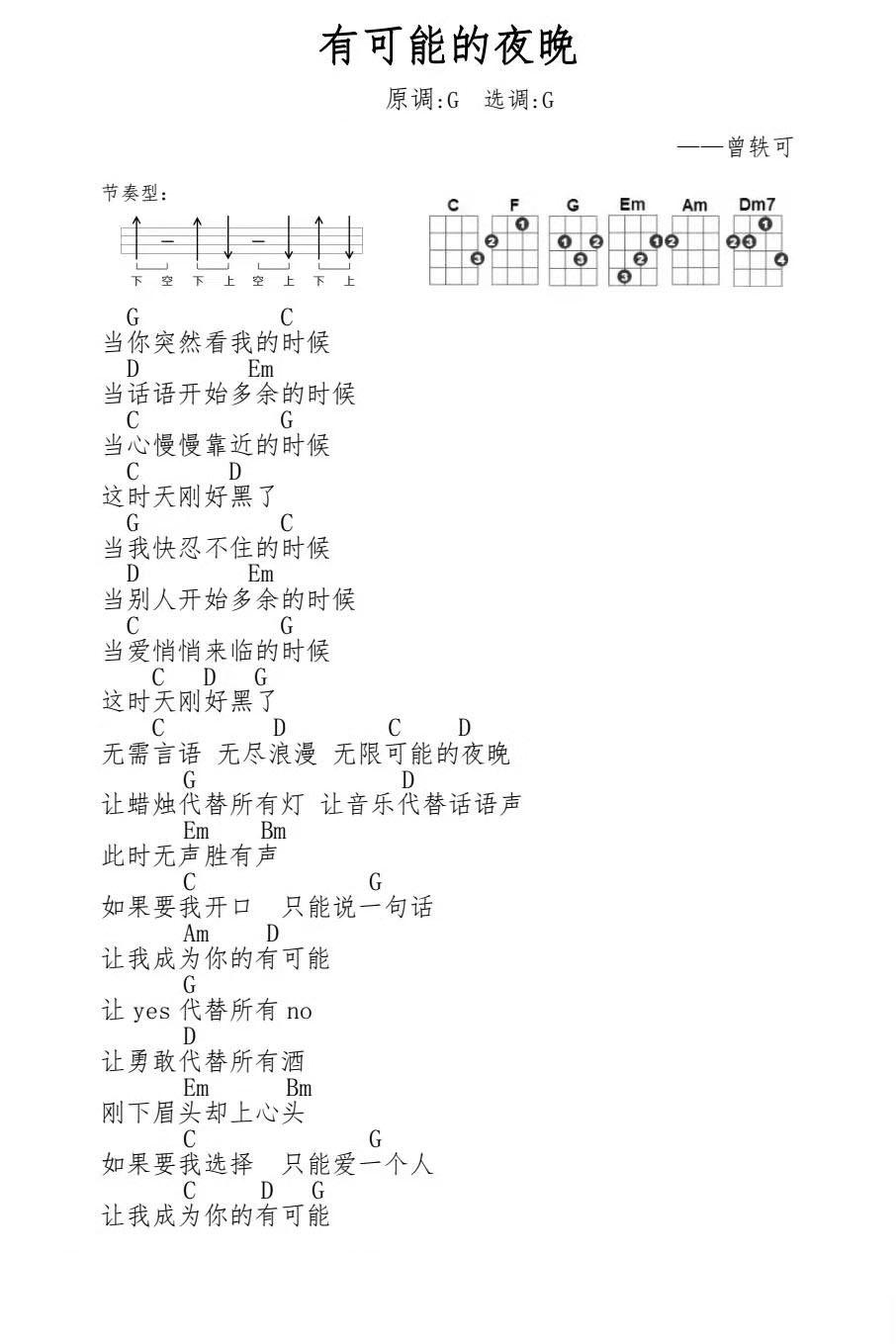 《有可能的夜晚 》g调 曾轶可 尤克里里弹唱谱-C大调音乐网